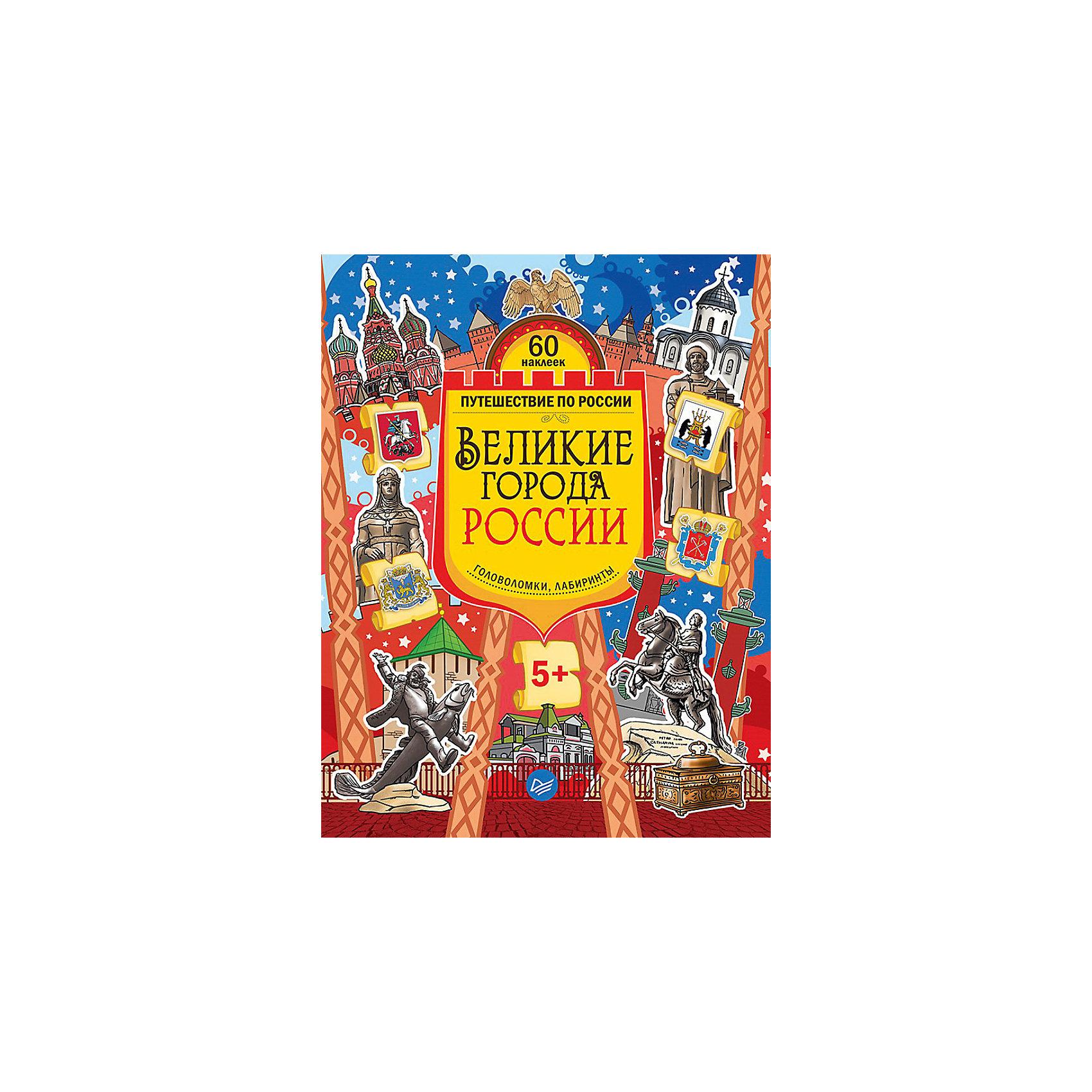 ПИТЕР Книга с наклейками и заданиями Великие города России. ламборджини авентадор купить в россии