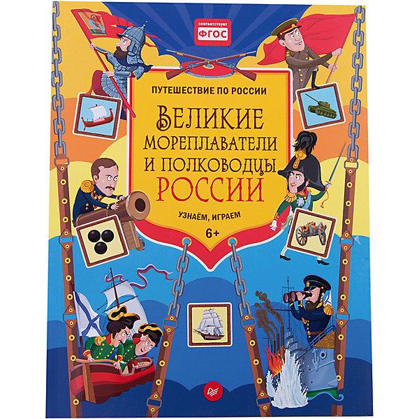 Великие мореплаватели и полководцы России. Узнаём, играем, ПИТЕР, Россия, Унисекс  - купить со скидкой