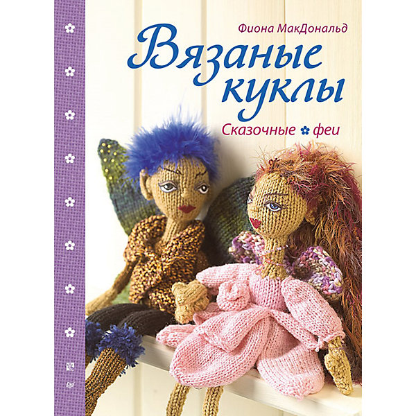 Вязаные куклы. Сказочные феиКниги по рукоделию<br>Книга «Вязаные куклы. Сказочные феи» - прекрасный подарок для любой творческой девочки, которая хочет попробовать создать что-то новое. Сборник научит ребенка вязать сказочных фей луны, лилий, льда и многих других. Книга написана простым и понятным языком. Мастер-классы от известного британского дизайнера будут интересны и взрослым и детям. Результатом будет интересная красивая кукла, созданная своими руками, которую можно использовать для украшения интерьера детской или преподнести кому-нибудь в подарок. Книга развивает у ребенка моторику, фантазию и прививает аккуратность с самого начала игры.<br><br>Дополнительная информация:<br>страниц: 64;<br>формат:  205 х 260 мм.<br><br>Книгу «Вязаные куклы. Сказочные феи» можно приобрести в нашем магазине.<br>Ширина мм: 252; Глубина мм: 195; Высота мм: 3; Вес г: 147; Возраст от месяцев: 144; Возраст до месяцев: 2147483647; Пол: Женский; Возраст: Детский; SKU: 4966193;
