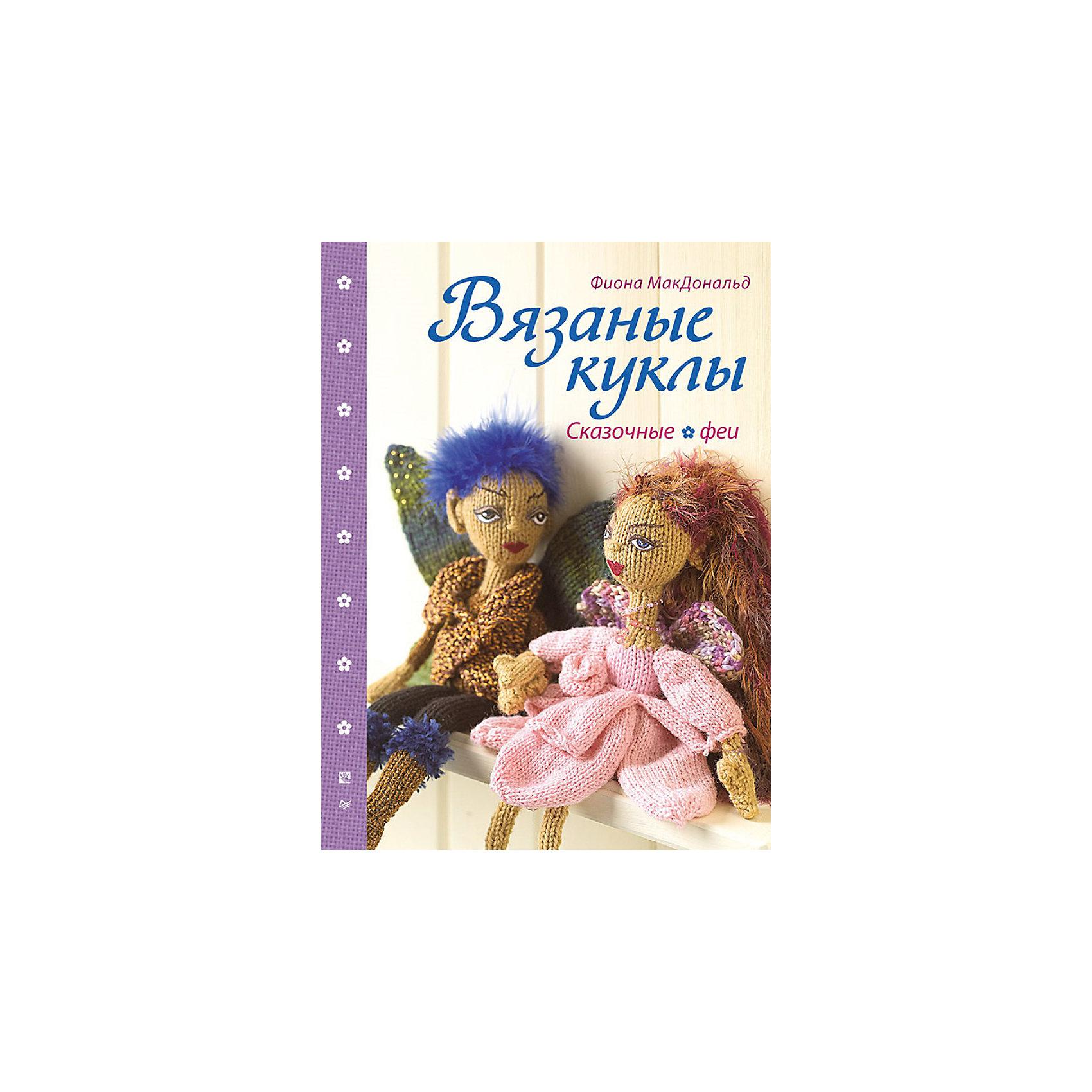 Вязаные куклы. Сказочные феиКнига «Вязаные куклы. Сказочные феи» - прекрасный подарок для любой творческой девочки, которая хочет попробовать создать что-то новое. Сборник научит ребенка вязать сказочных фей луны, лилий, льда и многих других. Книга написана простым и понятным языком. Мастер-классы от известного британского дизайнера будут интересны и взрослым и детям. Результатом будет интересная красивая кукла, созданная своими руками, которую можно использовать для украшения интерьера детской или преподнести кому-нибудь в подарок. Книга развивает у ребенка моторику, фантазию и прививает аккуратность с самого начала игры.<br><br>Дополнительная информация:<br>страниц: 64;<br>формат:  205 х 260 мм.<br><br>Книгу «Вязаные куклы. Сказочные феи» можно приобрести в нашем магазине.<br><br>Ширина мм: 252<br>Глубина мм: 195<br>Высота мм: 3<br>Вес г: 147<br>Возраст от месяцев: 144<br>Возраст до месяцев: 2147483647<br>Пол: Женский<br>Возраст: Детский<br>SKU: 4966193