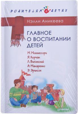 "ѕ»""≈– √лавное о воспитании детей, ћ. ћонтессори, я. орчак, Ћ. ¬ыготский, ј. ћакаренко, Ё. Ёриксон"