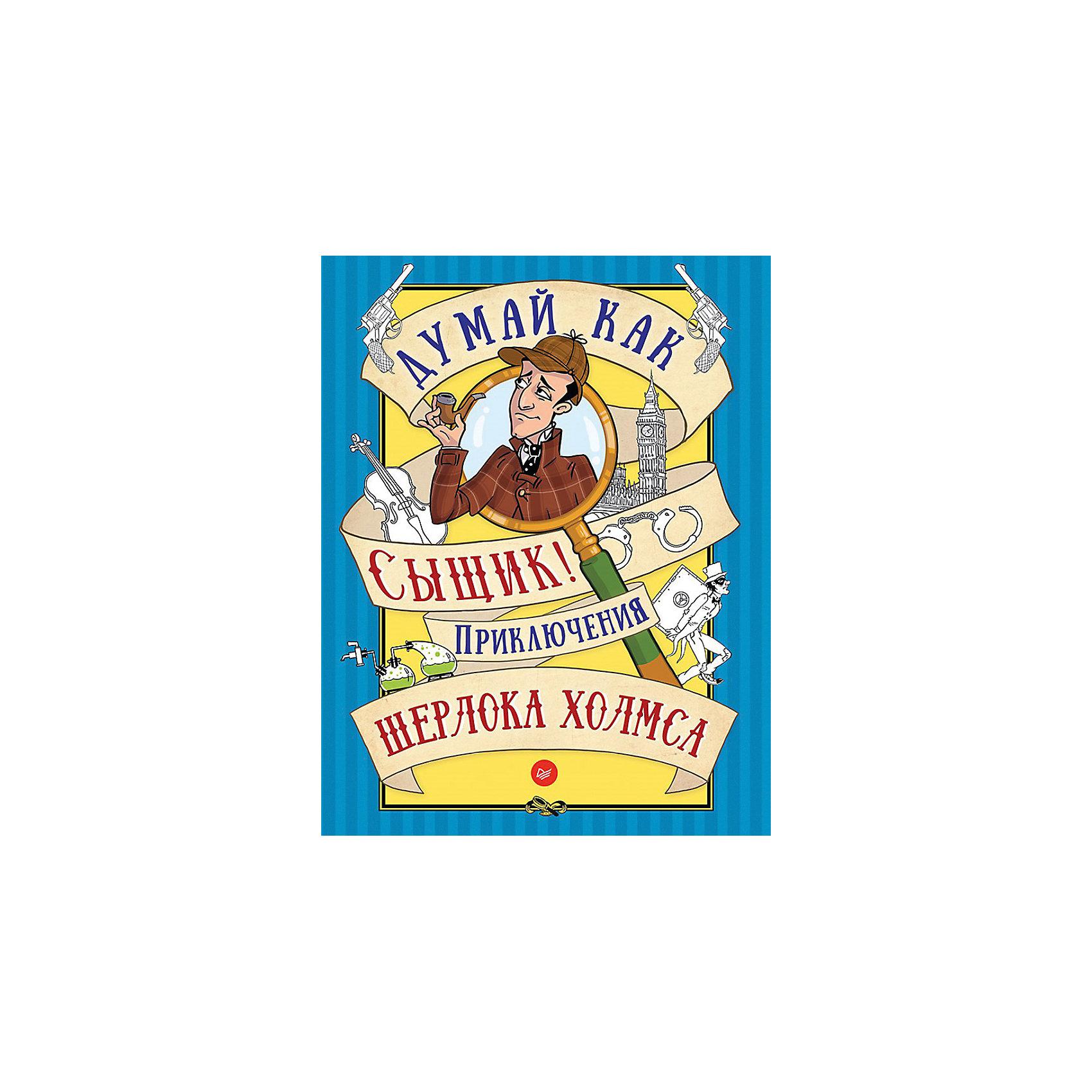 Думай как сыщик! Приключения Шерлока ХолмсаВикторины и ребусы<br>Книга «Думай как сыщик! Приключения Шерлока Холмса» - отличный помощник  в развитии логики и дедукции у ребенка. Название книги полностью оправдывает содержание. Знаменитый Шерлок Холмс научит применять ребенка наблюдательность и внимательность к деталям. Каждая страница книги содержит яркие и красочные иллюстрации, которые понравятся любому ребенку. Место действия – викторианский Лондон. Ребенок будет решать ребусы, бороться с головоломками и искать выход из сложных лабиринтов. Книга понравится своей необычностью и детям и их родителям.<br><br>Дополнительная информация:<br><br>страниц: 64;<br>формат:  205 х 260 мм.<br><br>Сборник Думай как сыщик! Приключения Шерлока Холмса можно приобрести в нашем магазине.<br><br>Ширина мм: 252<br>Глубина мм: 195<br>Высота мм: 3<br>Вес г: 146<br>Возраст от месяцев: 72<br>Возраст до месяцев: 2147483647<br>Пол: Унисекс<br>Возраст: Детский<br>SKU: 4966203