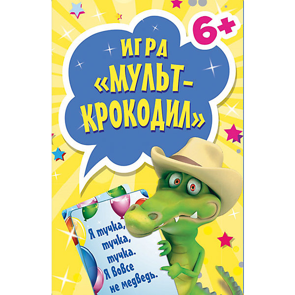Игра «Мульт-Крокодил» (45 карточек)Обучающие карточки<br>Крокодил – популярная игра вне времени и пространства. Игра «Мульт-Крокодил» (45 карточек)– современный вариант нестареющей классики, адаптированный для маленького ребенка. На карточках написаны строчки из известных мультиков, которые необходимо разыграть, не издавая при этом звуки. Ребенку предстоит показать зашифрованный мультик остальным игрокам, которые должны его отгадать, предлагая поочередно варианты. Игра развивает логику, мышление и актерские способности, повышает эмоциональность, а так же учит взаимодействовать с людьми в социальной сфере.<br><br>Дополнительная информация:<br><br>страниц: 45;<br>формат : 220 х 290 мм;<br>возраст: 4+.<br><br>Игру «Мульт-Крокодил» (45 карточек) можно купить в нашем магазине.<br><br>Ширина мм: 290<br>Глубина мм: 215<br>Высота мм: 2<br>Вес г: 57<br>Возраст от месяцев: 72<br>Возраст до месяцев: 2147483647<br>Пол: Унисекс<br>Возраст: Детский<br>SKU: 4966213