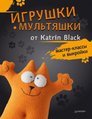 ПИТЕР Игрушки-мультяшки от Katrin Black: мастер-классы и выкройки