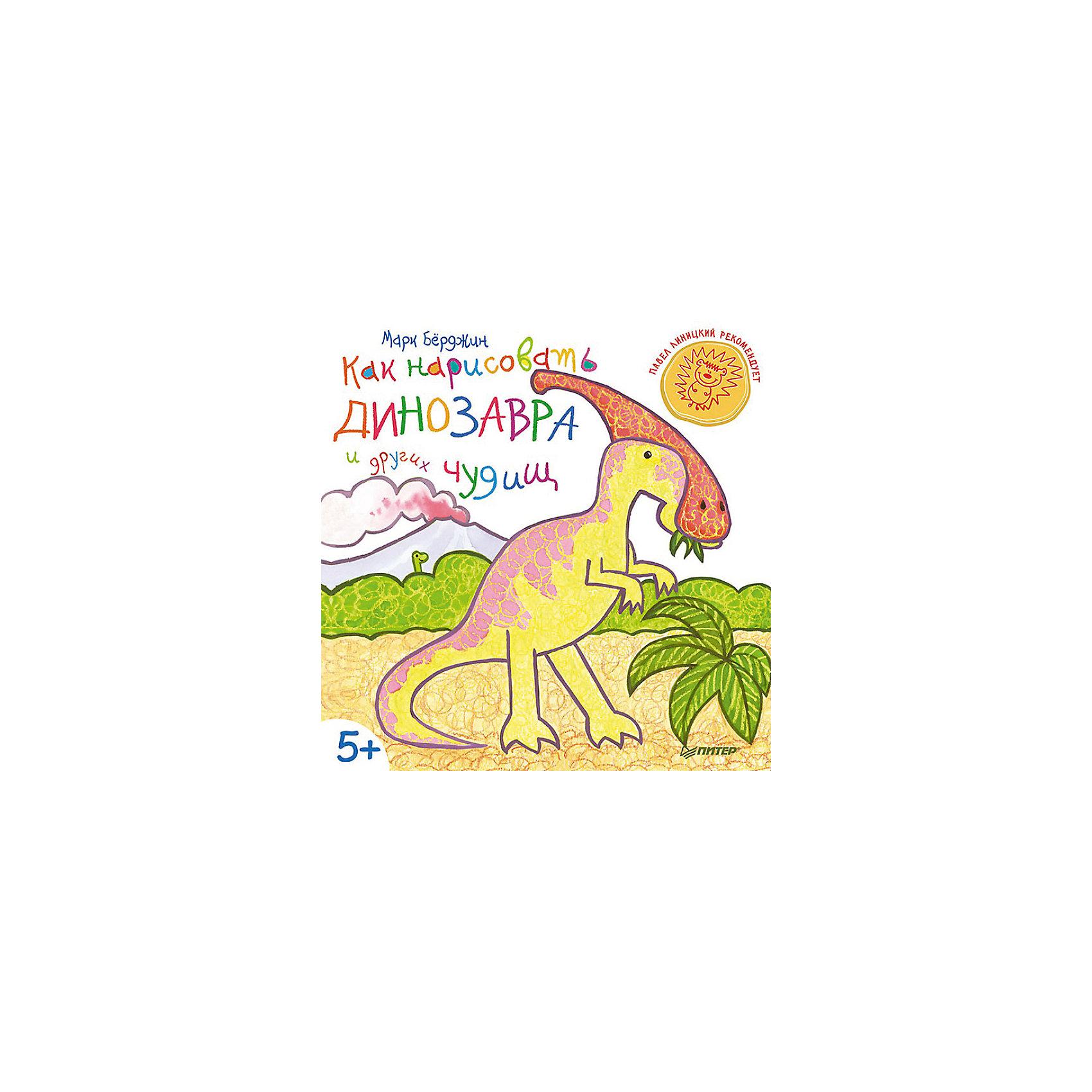 Как нарисовать динозавра и других чудищРисование<br>Творчество – очень важная часть жизни каждого ребенка. Книга «Как нарисовать динозавра и других чудищ» научит рисовать всевозможные виды динозавров даже ребенка, который не умеет или не любит рисовать. Сборник содержит пошаговые инструкции создания динозавров, которые дополнены яркими и красочными иллюстрациями. Кроме технического сопровождения рисования книга повествует интересные истории о каждом существе. Сборник откроет в ребенке скрытые творческие способности, разовьет воображение и фантазию. Книга будет интересна детям от пяти лет. <br><br>Дополнительная информация:<br><br>страниц: 48;<br>возраст: 5+;<br>формат:  145 х 215 мм.<br><br>Книгу «Как нарисовать динозавра и других чудищ»  можно купить в нашем магазине.<br><br>Ширина мм: 290<br>Глубина мм: 215<br>Высота мм: 3<br>Вес г: 133<br>Возраст от месяцев: -2147483648<br>Возраст до месяцев: 2147483647<br>Пол: Мужской<br>Возраст: Детский<br>SKU: 4966221