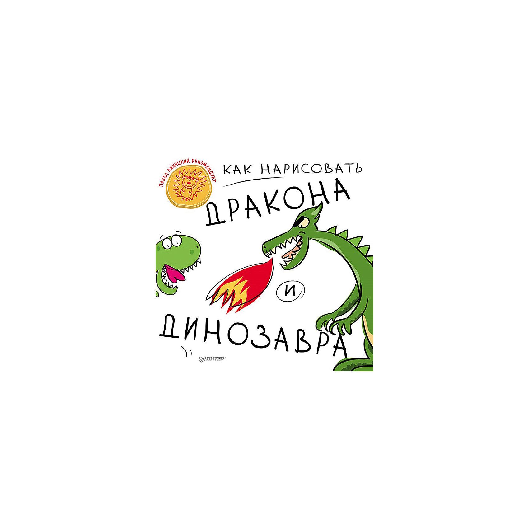 ПИТЕР Как нарисовать дракона и динозавра