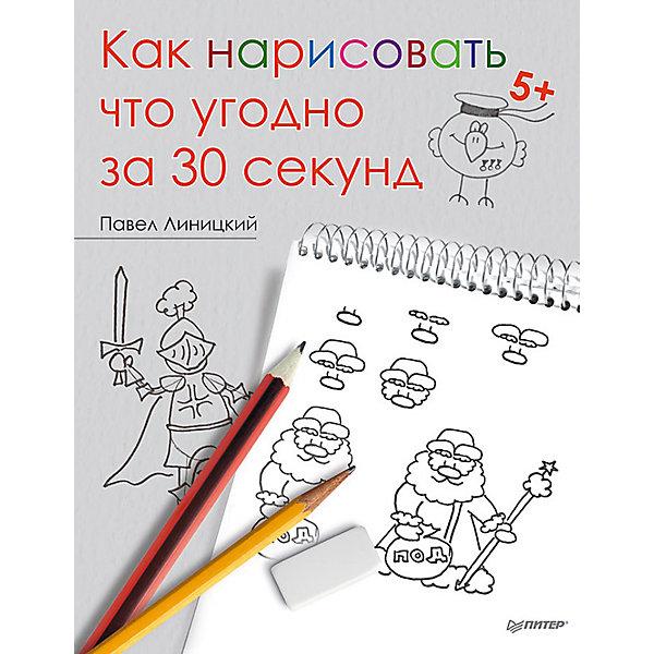 Как нарисовать что угодно за 30 секундРаскраски по номерам<br>Чтобы хорошо рисовать, необходимо иметь богатое воображение и фантазию? Учебник по рисованию «Как нарисовать что угодно за 30 секунд» - прекрасный подарок для маленького художника. Сборник научит рисовать любые картинки, не задумываясь,  в течение короткого времени! Учебник будет интересен и детям и их родителям.  Сборник содержит пошаговые инструкции рисования всевозможных рисунков для дальнейшего создания своей истории. Книга откроет в ребенке скрытые творческие способности, разовьет воображение, фантазию и привьет любовь к рисованию. <br><br>Дополнительная информация:<br><br>страниц: 64;<br>возраст: 5+;<br>формат: 205 х 260 мм.<br><br>Сборник «Как нарисовать что угодно за 30 секунд»  можно приобрести в нашем магазине.<br><br>Ширина мм: 252<br>Глубина мм: 195<br>Высота мм: 3<br>Вес г: 131<br>Возраст от месяцев: -2147483648<br>Возраст до месяцев: 2147483647<br>Пол: Унисекс<br>Возраст: Детский<br>SKU: 4966230