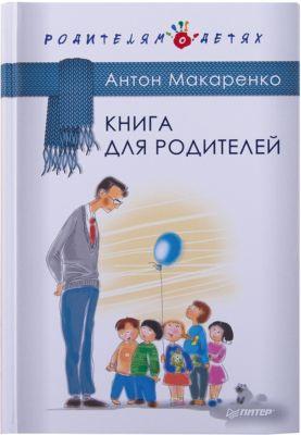ПИТЕР Книга для родителей