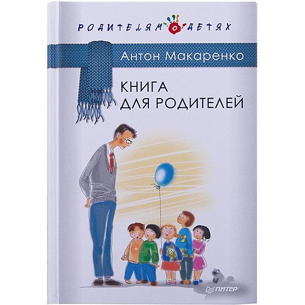 Книга для родителейСоветчики для мам<br>«Книга для родителей» - уникальный литературный экземпляр в семейной психологии. Автор, известный писатель Антон Макаренко, стоит на стороне ребенка в любых спорах и уговаривает родителей посмотреть на проблему с другой стороны. Книга полна практических советов по воспитанию детей, поднимает актуальные острые и спорные вопросы, терзающие современное общество. Интересный язык, острые фразы и наболевшие вопросы не первый год привлекают большое количество покупателей.  Книга станет отличным подарком для молодых родителей и всех, кому небезразлично правильное воспитание чада.<br><br>Дополнительная информация:<br><br>страниц: 288;<br>формат: 145 х 215 мм.<br><br>Сборник «Книга для родителей»  можно приобрести в нашем магазине.<br><br>Ширина мм: 213<br>Глубина мм: 147<br>Высота мм: 17<br>Вес г: 391<br>Возраст от месяцев: -2147483648<br>Возраст до месяцев: 2147483647<br>Пол: Унисекс<br>Возраст: Детский<br>SKU: 4966232