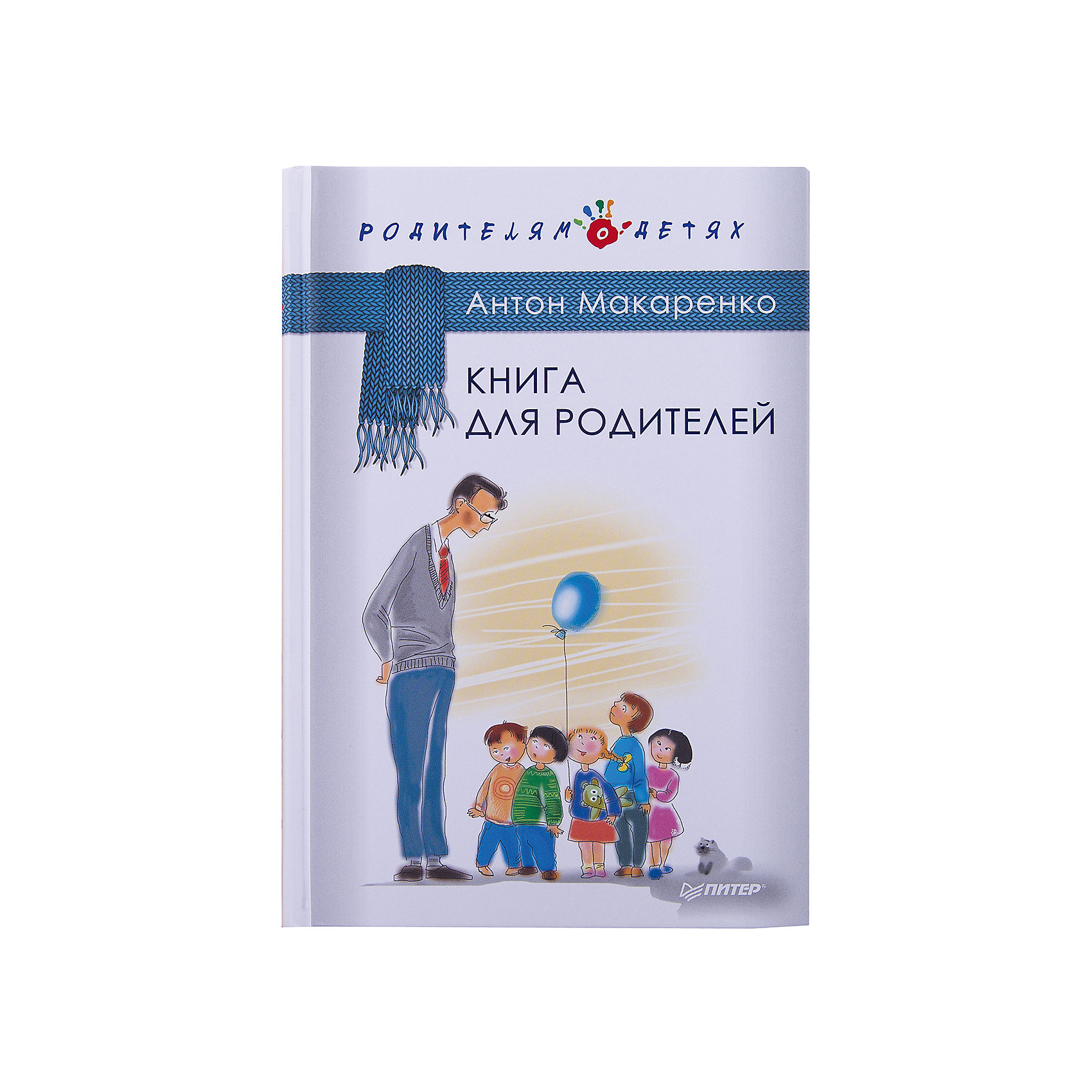 Книга для родителей«Книга для родителей» - уникальный литературный экземпляр в семейной психологии. Автор, известный писатель Антон Макаренко, стоит на стороне ребенка в любых спорах и уговаривает родителей посмотреть на проблему с другой стороны. Книга полна практических советов по воспитанию детей, поднимает актуальные острые и спорные вопросы, терзающие современное общество. Интересный язык, острые фразы и наболевшие вопросы не первый год привлекают большое количество покупателей.  Книга станет отличным подарком для молодых родителей и всех, кому небезразлично правильное воспитание чада.<br><br>Дополнительная информация:<br><br>страниц: 288;<br>формат: 145 х 215 мм.<br><br>Сборник «Книга для родителей»  можно приобрести в нашем магазине.<br><br>Ширина мм: 213<br>Глубина мм: 147<br>Высота мм: 17<br>Вес г: 391<br>Возраст от месяцев: -2147483648<br>Возраст до месяцев: 2147483647<br>Пол: Унисекс<br>Возраст: Детский<br>SKU: 4966232