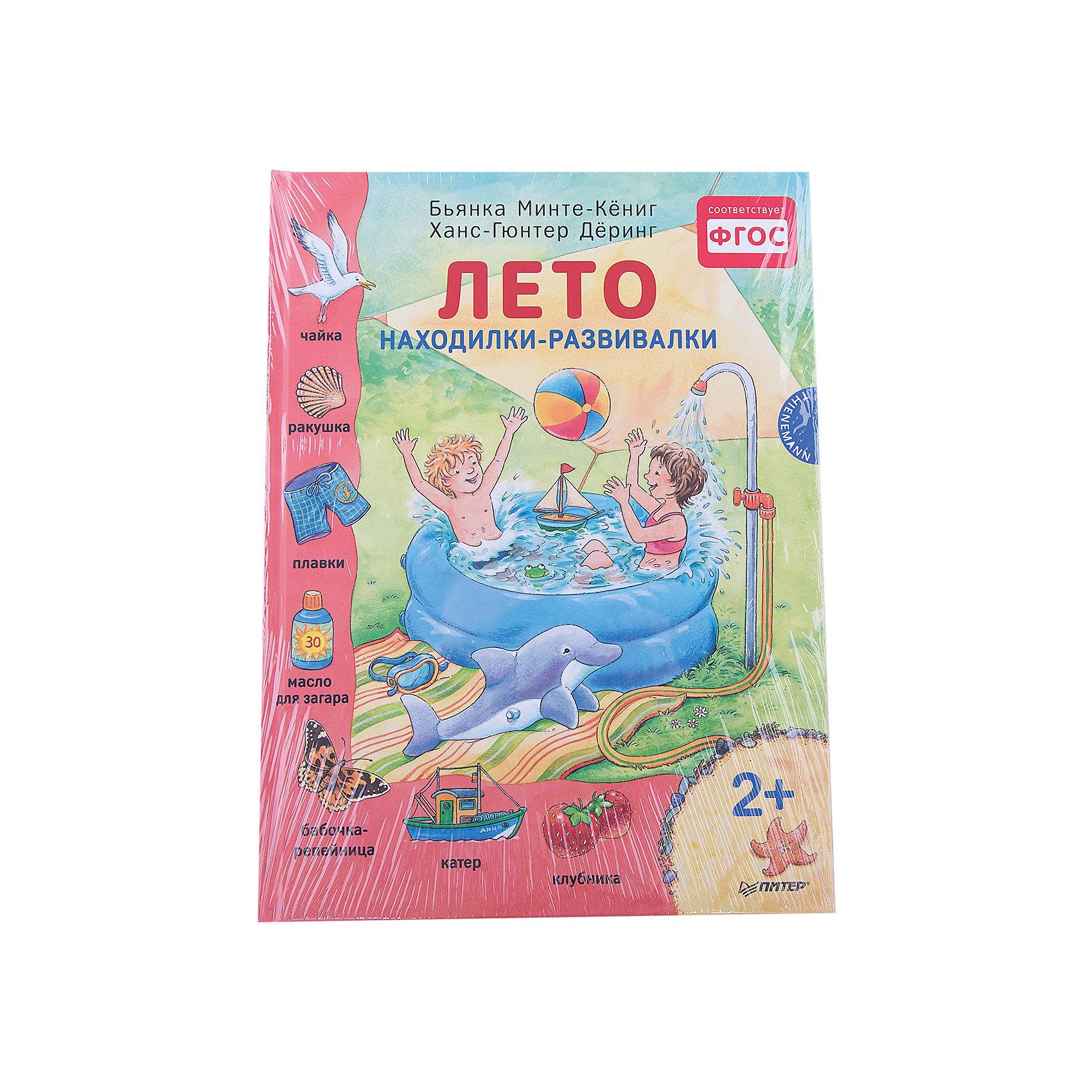 Лето. Находилки-развивалкиКроссворды и головоломки<br>Книги – незаменимый помощник в развитии ребенка с раннего возраста. Новая книга  Лето. Находилки-развивалки  разнообразит семейные вечера и поможет в начальном обучении крохи. Главные герои книги познакомят ребенка с летними праздниками и явлениями. Расскажут, как провести увлекательные эксперименты вместе со своими родителями, как различать цветы, птиц и деревья! Книга развивает любознательность, внимание и любовь к природе. Любимые находилки – развивалки будут отличным спутником на прогулке с малышом. Сборник будет интересен детям в возрасте от 2ух лет.<br><br>Дополнительная информация:<br><br>страниц: 24;<br>возраст: 2+;<br>формат:  220 х 290 мм.<br><br>Книгу  Лето. Находилки-развивалки  можно купить в нашем магазине.<br><br>Ширина мм: 298<br>Глубина мм: 221<br>Высота мм: 4<br>Вес г: 310<br>Возраст от месяцев: -2147483648<br>Возраст до месяцев: 2147483647<br>Пол: Унисекс<br>Возраст: Детский<br>SKU: 4966244