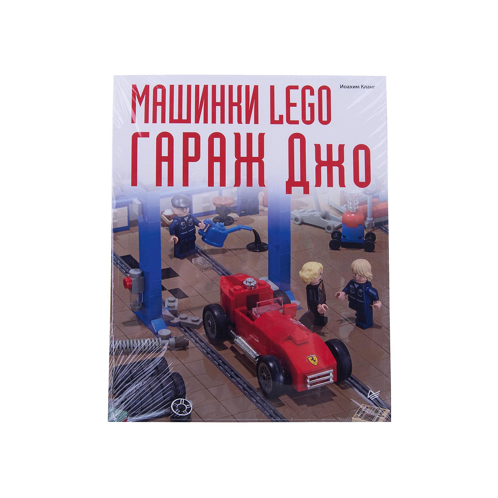 ПИТЕР Книга-инструкция Машинки Lego. Гараж Джо купить гараж в москве путевой проезд