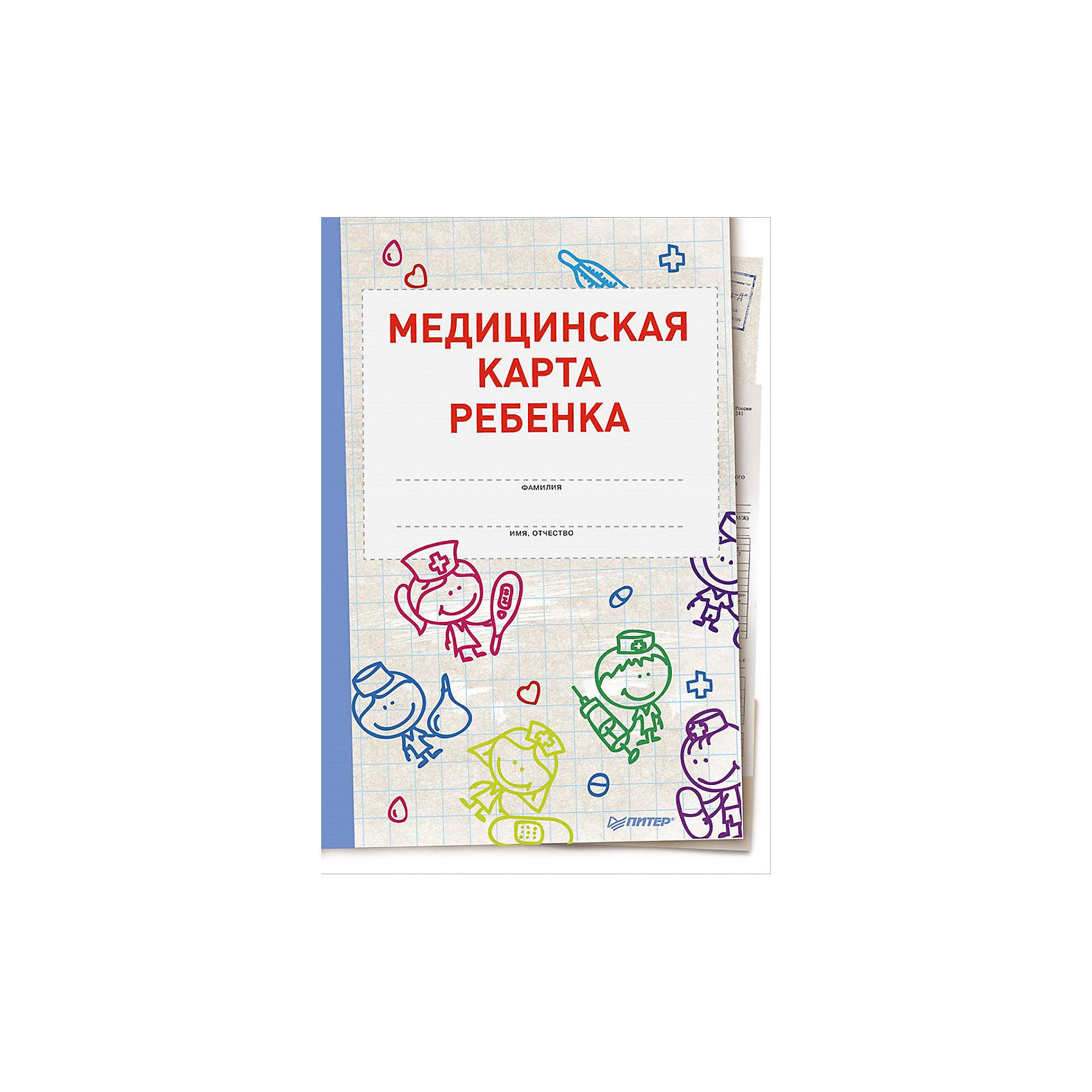 ПИТЕР Книга Медицинская карта ребенка питер книга медицинская карта ребенка