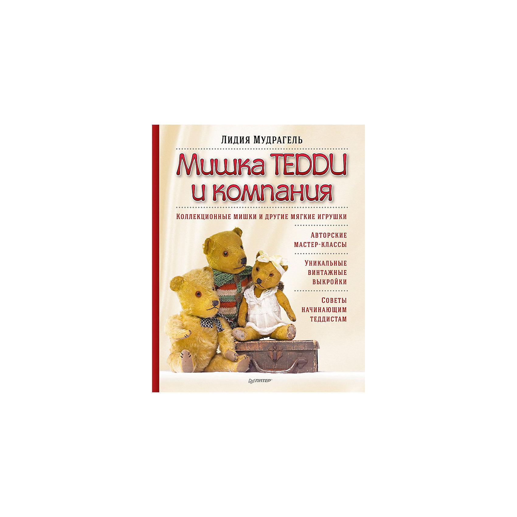 Мишка Тедди и компанияКниги по рукоделию<br>Мишка Тедди – культовая детская игрушка из ткани. Изготовление кукол – настоящее искусство, которое появилось много лет назад и актуально до сих пор. Научиться делать шедевры поможет книга «Мишка Тедди и компания», которая расскажет весь процесс изготовления куклы от выбора ткани до создания готового медведя.  Под руководством опытного мастера - реставратора ребенок будет осваивать первые шаги в искусстве создания мишки Тедди и его друзей. Книга содержит не только техническое описание создания куклы, но и практичные советы и секреты. Творчество такого плана развивает мелкую моторику и фантазию ребенка.<br><br>Дополнительная информация:<br>страниц: 128;<br>формат:  205 х 260 мм.<br><br>Книгу «Мишка Тедди и компания» можно купить в нашем магазине.<br><br>Ширина мм: 260<br>Глубина мм: 201<br>Высота мм: 11<br>Вес г: 529<br>Возраст от месяцев: -2147483648<br>Возраст до месяцев: 2147483647<br>Пол: Женский<br>Возраст: Детский<br>SKU: 4966249