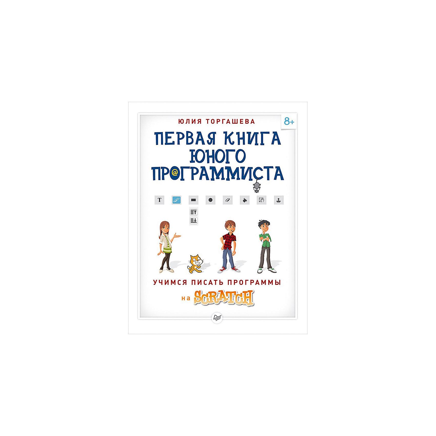 Первая книга юного программиста Учимся писать программы на ScratchКниги для развития мышления<br>Книги – незаменимый помощник в развитии ребенка с раннего возраста. Первая книга юного программиста Учимся писать программы на Scratch построена по уникальной методике, которая позволяет легко освоить язык программирования, собирая блоки программ, как кубики конструктора.  Задания подходят для всех детей, которые увлекаются компьютером. Родители могут сами обучать ребенка, просто проходя все представленные задания вместе с ним. Первая книга юного программиста Учимся писать программы на Scratch станет прекрасным подарком на любой праздник.  Интересный дизайн и пошаговые задания привьют ребенку любовь к занятиям. Издание развивает внимательность, логическое мышление, а также поможет с выбором профессии и освоением полезных навыков.<br><br>Дополнительная информация:<br><br>страниц: 128;<br>твердая обложка;<br>формат:  205 х 260 мм.<br><br>Издание Первая книга юного программиста Учимся писать программы на Scratch можно купить в нашем магазине.<br><br>Ширина мм: 260<br>Глубина мм: 201<br>Высота мм: 11<br>Вес г: 412<br>Возраст от месяцев: 72<br>Возраст до месяцев: 2147483647<br>Пол: Унисекс<br>Возраст: Детский<br>SKU: 4966273