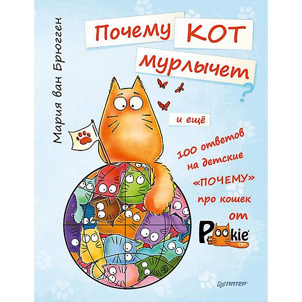 Книга Почему кот мурлычет и ещё 100 ответов на детские «почему» про кошекДетские энциклопедии<br>Читать, изучать картинки и познавать новое - можно делать всё одновременно! Книги – незаменимый помощник в развитии ребенка с раннего возраста. Новая книга о кошках разнообразит семейные вечера и поможет в развитии малыша. Из нее ребенок узнает о том, как кошки устроены и почему так себя ведут, а также и многое другое. <br>Ребенок может узнать множество интересных фактов. Яркие картинки обязательно понравятся детям! Эта книга расширит кругозор и словарный запас, а также  она развивает любознательность и внимание. Любители кошек будут в восторге от этой книги!<br><br>Дополнительная информация:<br><br>страниц: 64;<br>твердый переплет;<br>формат: 205 х 260 мм.<br><br>Книгу Почему кот мурлычет и ещё 100 ответов на детские «почему» про кошек можно купить в нашем магазине.<br><br>Ширина мм: 260<br>Глубина мм: 201<br>Высота мм: 7<br>Вес г: 318<br>Возраст от месяцев: -2147483648<br>Возраст до месяцев: 2147483647<br>Пол: Унисекс<br>Возраст: Детский<br>SKU: 4966284