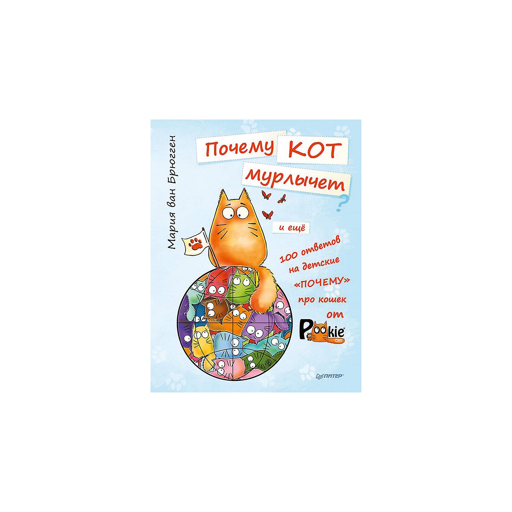 ПИТЕР Книга Почему кот мурлычет и ещё 100 ответов на детские «почему» про кошек цена