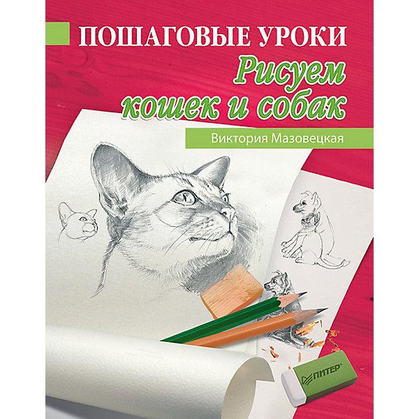Пошаговые уроки рисования. Рисуем кошек и собакРаскраски по номерам<br>Учиться рисовать - это интересное и полезное занятие! Научиться легко изображать разных зверей поможет это издание. Книга отлично подойдет для детей, которым интересно всевозможное творчество в любое время суток. Задания в книге построены таким образом, что рисовать дети учатся, выполняя пошаговые задания - это очень легко, а в итоге оттачивается художественный навык. Результат будет впечатлять малышей и двигать к новым победам! Книга развивает творческое мышление, разбудит в ребенке способности художника и привьет любовь к рисованию. В издании собрано множество собак и кошек!<br><br>Дополнительная информация:<br><br>страниц: 144;<br>мягкий переплет;<br>формат: 205 х 260 мм.<br><br>Книгу Пошаговые уроки рисования. Рисуем кошек и собак можно купить в нашем магазине.<br>Ширина мм: 252; Глубина мм: 195; Высота мм: 8; Вес г: 295; Возраст от месяцев: 72; Возраст до месяцев: 2147483647; Пол: Унисекс; Возраст: Детский; SKU: 4966287;