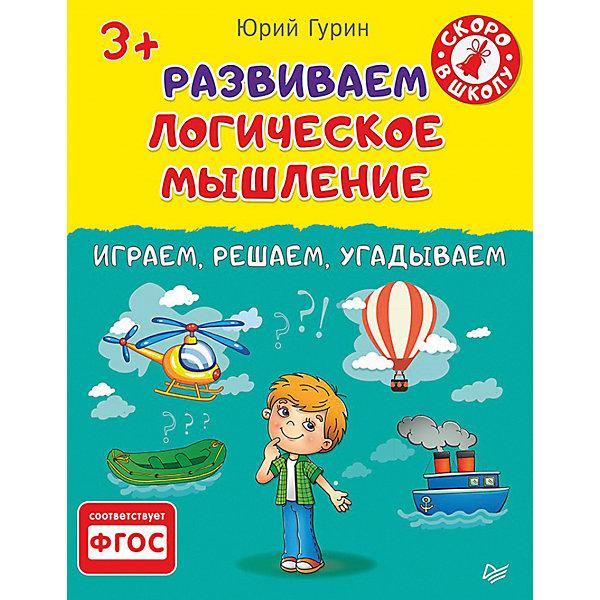 Развиваем логическое мышление. Играем, решаем, угадываем.Книги для развития мышления<br>Этот сборник – незаменимый помощник в развитии ребенка с раннего возраста. Издание Развиваем логическое мышление. Играем, решаем, угадываем. разнообразит семейные вечера и поможет в развитии мышления ребенка. Интересные задания помогут скрасить дорогу или дождливый день! В конце издания есть ответы - можно проверить себя. Книга развивает любознательность, внимание, творческое и логическое мышление. <br><br>Дополнительная информация:<br><br>страниц: 48;<br>мягкая обложка;<br>формат: 205 х 260 мм.<br><br>Издание Развиваем логическое мышление. Играем, решаем, угадываем. можно купить в нашем магазине.<br><br>Ширина мм: 252<br>Глубина мм: 195<br>Высота мм: 3<br>Вес г: 142<br>Возраст от месяцев: -2147483648<br>Возраст до месяцев: 2147483647<br>Пол: Унисекс<br>Возраст: Детский<br>SKU: 4966293