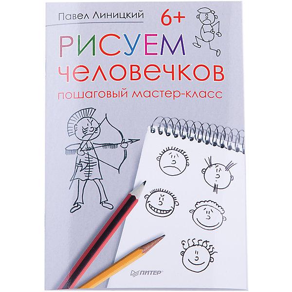 Рисуем человечков: пошаговый мастер-классРаскраски по номерам<br>Учиться рисовать - это интересное и полезное занятие! Научиться легко изображать разных человечков поможет это издание. Книга отлично подойдет для детей, которым интересно всевозможное творчество в любое время суток. Задания в книге построены таким образом, что рисовать дети учатся, выполняя пошаговые задания - это очень легко, а в итоге оттачивается художественный навык. Результат будет впечатлять малышей и двигать к новым победам! Книга развивает творческое мышление, разбудит в ребенке способности художника и привьет любовь к рисованию. В издании собрано множество разных видов человечков!<br><br>Дополнительная информация:<br><br>страниц: 32;<br>мягкая обложка;<br>формат: 145 х 215 мм.<br><br>Книгу Рисуем человечков: пошаговый мастер-класс можно купить в нашем магазине.<br>Ширина мм: 205; Глубина мм: 141; Высота мм: 2; Вес г: 50; Возраст от месяцев: 72; Возраст до месяцев: 2147483647; Пол: Унисекс; Возраст: Детский; SKU: 4966300;