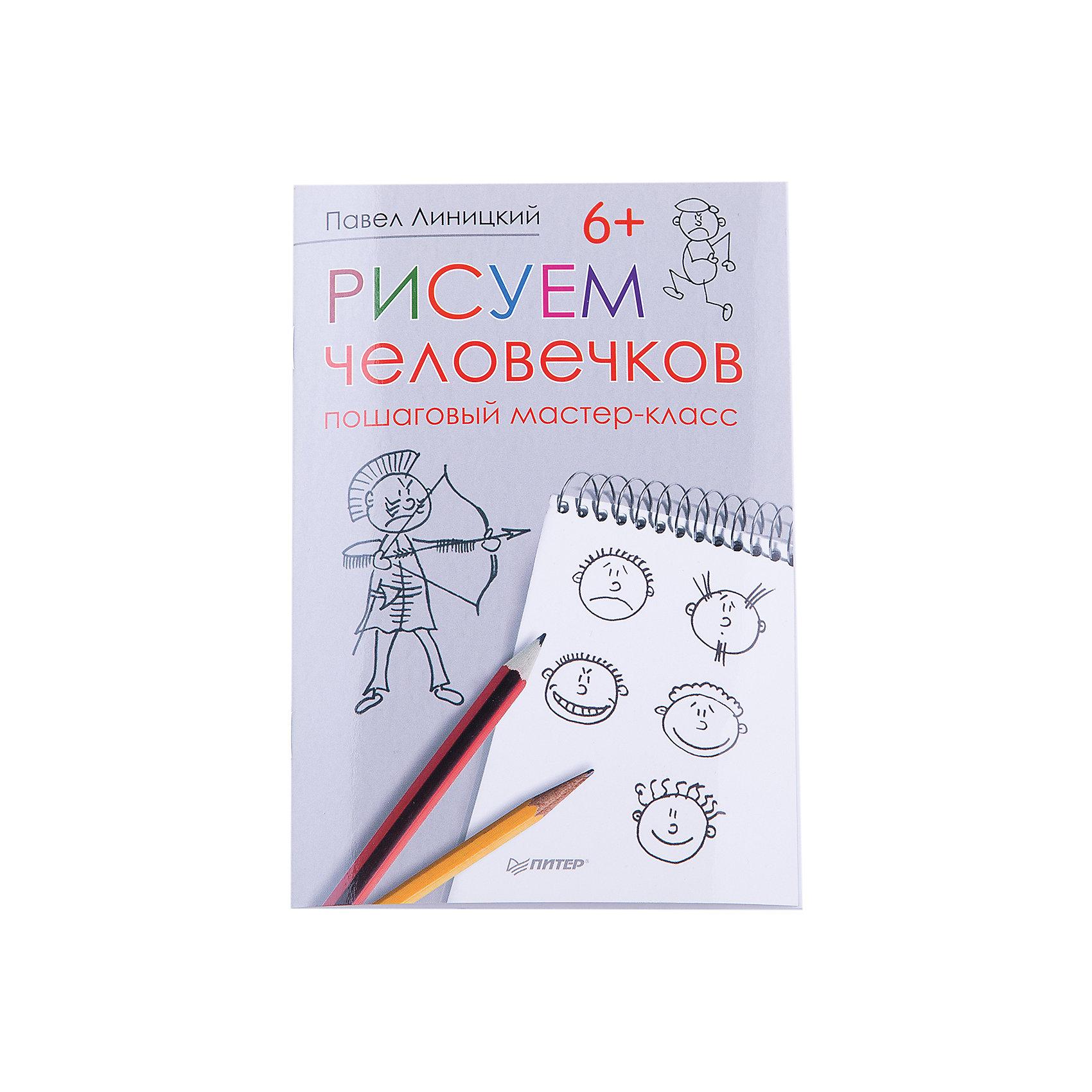 Рисуем человечков: пошаговый мастер-классУчиться рисовать - это интересное и полезное занятие! Научиться легко изображать разных человечков поможет это издание. Книга отлично подойдет для детей, которым интересно всевозможное творчество в любое время суток. Задания в книге построены таким образом, что рисовать дети учатся, выполняя пошаговые задания - это очень легко, а в итоге оттачивается художественный навык. Результат будет впечатлять малышей и двигать к новым победам! Книга развивает творческое мышление, разбудит в ребенке способности художника и привьет любовь к рисованию. В издании собрано множество разных видов человечков!<br><br>Дополнительная информация:<br><br>страниц: 32;<br>мягкая обложка;<br>формат: 145 х 215 мм.<br><br>Книгу Рисуем человечков: пошаговый мастер-класс можно купить в нашем магазине.<br><br>Ширина мм: 205<br>Глубина мм: 141<br>Высота мм: 2<br>Вес г: 50<br>Возраст от месяцев: 72<br>Возраст до месяцев: 2147483647<br>Пол: Унисекс<br>Возраст: Детский<br>SKU: 4966300