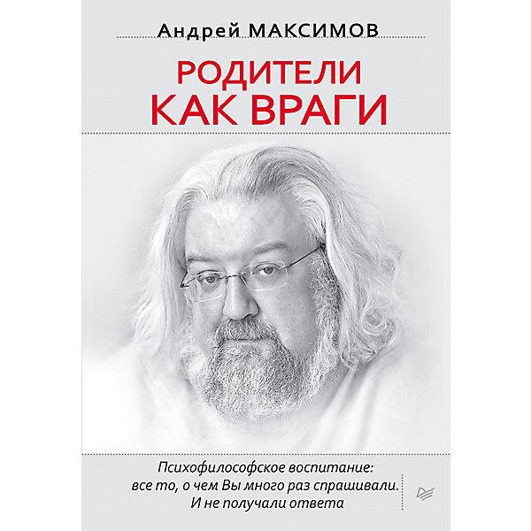 Купить Книга Родители как враги , ПИТЕР, Россия, Унисекс