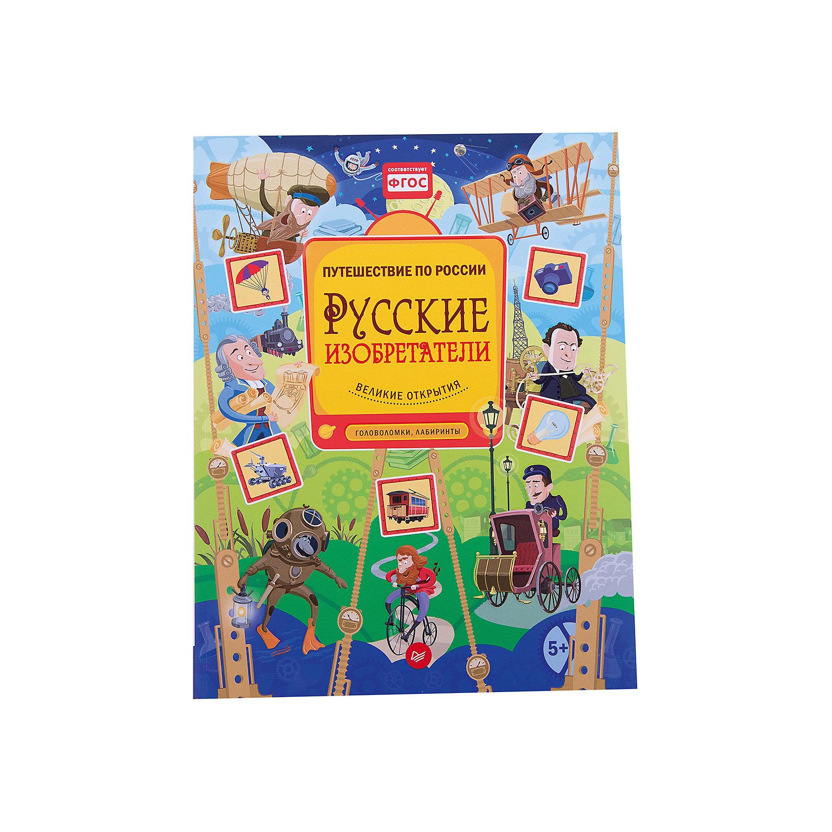ПИТЕР Книга с заданиями Русские изобретатели книги питер русские изобретатели головоломки лабиринты 5