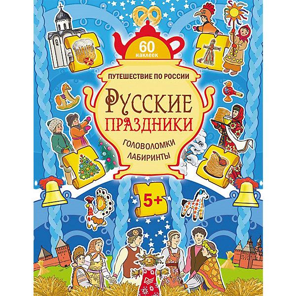 Купить Книга с наклейками и заданиями Русские праздники , ПИТЕР, Россия, Унисекс