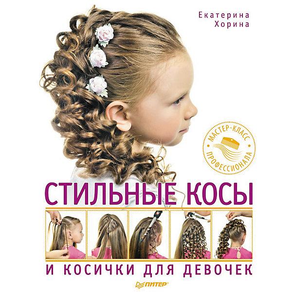Стильные косы и косички для девочек. Мастер-класс профессионалаПраздники<br>Эта книга в помощь мамам, которые не любят однообразие и хотят делать дочку красивой каждый день! Новая книга вмещает в себя много мастер-классов разных  детских нарядных и ежедневных причесок, которые подойдут детям не только с густыми длинными волосами, но и для волос средней длины. В издании помещены фотографии с этапами причесок и подробное описание процесса. Торжественный повод с такой книгой не застанетт врасплох!<br><br>Дополнительная информация:<br><br>страниц: 48;<br>мягкая обложка;<br>формат:  205 х 260 мм.<br><br>Книгу Стильные косы и косички для девочек. Мастер-класс профессионала можно купить в нашем магазине.<br><br>Ширина мм: 252<br>Глубина мм: 195<br>Высота мм: 3<br>Вес г: 118<br>Возраст от месяцев: 144<br>Возраст до месяцев: 2147483647<br>Пол: Женский<br>Возраст: Детский<br>SKU: 4966317