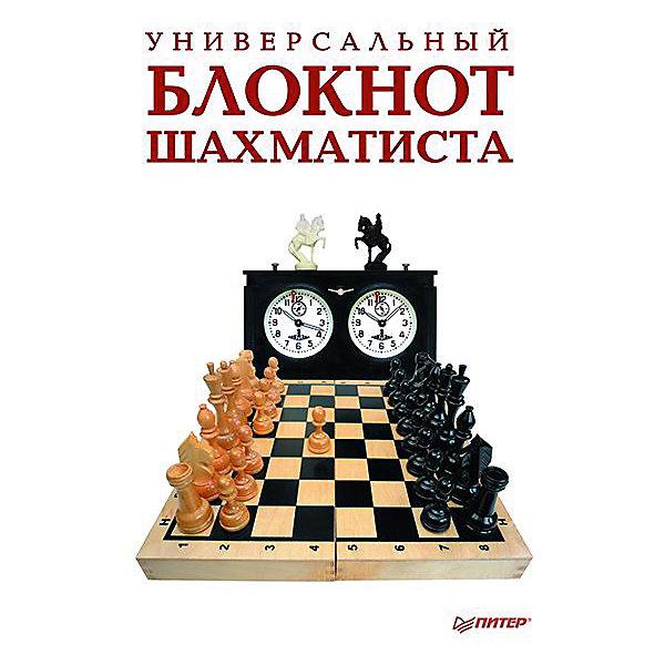 Универсальный блокнот шахматистаКниги для развития мышления<br>Универсальный блокнот шахматиста содержит данные, которые необходимы участнику шахматного турнира: таблицы для ведения записи ходов, для регистрации итогов соревнований и карточку участника соревнования. Помимо этого, приведенные в блокноте выдержки из правил ФИДЕ будут полезны для каждого шахматиста. Отличный подарок любителю шахмат! Поддержите увлечение близкого человека и подарите ему действительно нужную вещь!<br><br>Дополнительная информация:<br><br>страниц: 64;<br>мягкий переплет;<br>формат 145 х 215 мм.<br><br>Универсальный блокнот шахматиста можно купить в нашем магазине<br><br>Ширина мм: 205<br>Глубина мм: 141<br>Высота мм: 3<br>Вес г: 68<br>Возраст от месяцев: -2147483648<br>Возраст до месяцев: 2147483647<br>Пол: Унисекс<br>Возраст: Детский<br>SKU: 4966326
