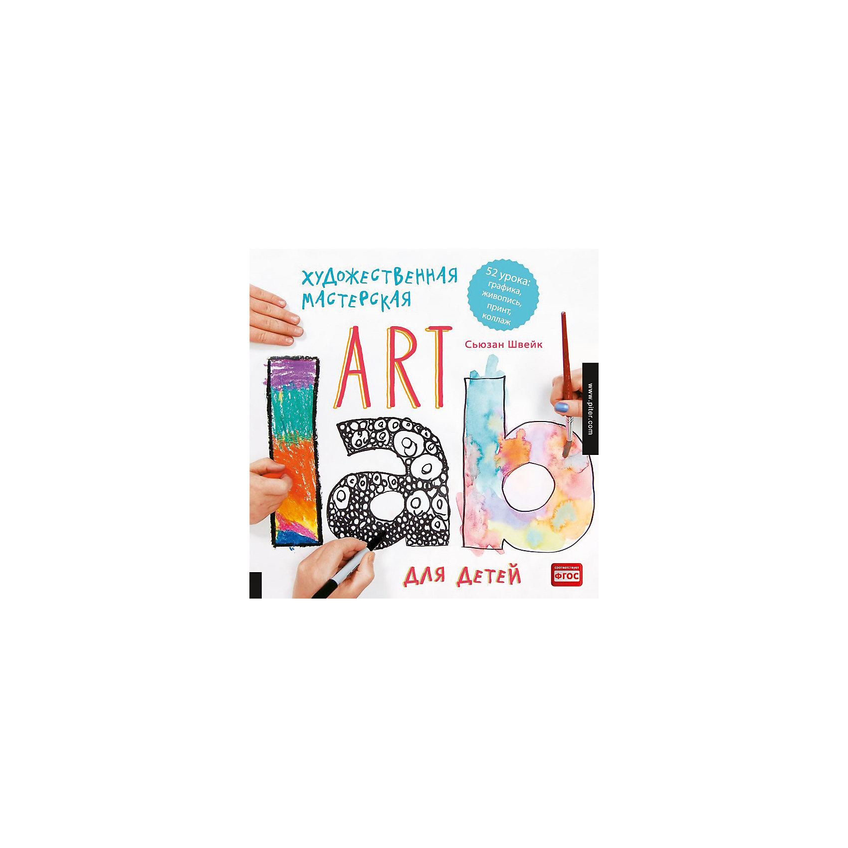 Художественная мастерская для детей (Art Lab)Рисование<br>Книга «Художественная мастерская для детей» - уникальная книга, рассказывающая о формах и видах всевозможного искусства. В книге представлены 52 необычных урока от настоящего мастера своего дела. Ребенок познакомится с живописью, графикой, принтами, квиллингом, коллажами и многими другими техниками выражения себя. Завершение каждого урока приносит ребенку результат в виде чего-то, созданного своими руками. Книга содержит яркие, красочные иллюстрации, от которых невозможно оторваться. Сборник развивает мышление, творческие способности и воображение. <br><br>Дополнительная информация:<br><br>страниц: 144;<br>возраст: 6+;<br>формат:  220 х 290 мм.<br><br>Книгу «Художественная мастерская для детей (Art Lab)» можно купить в нашем магазине.<br><br>Ширина мм: 290<br>Глубина мм: 215<br>Высота мм: 9<br>Вес г: 440<br>Возраст от месяцев: 72<br>Возраст до месяцев: 2147483647<br>Пол: Унисекс<br>Возраст: Детский<br>SKU: 4966331