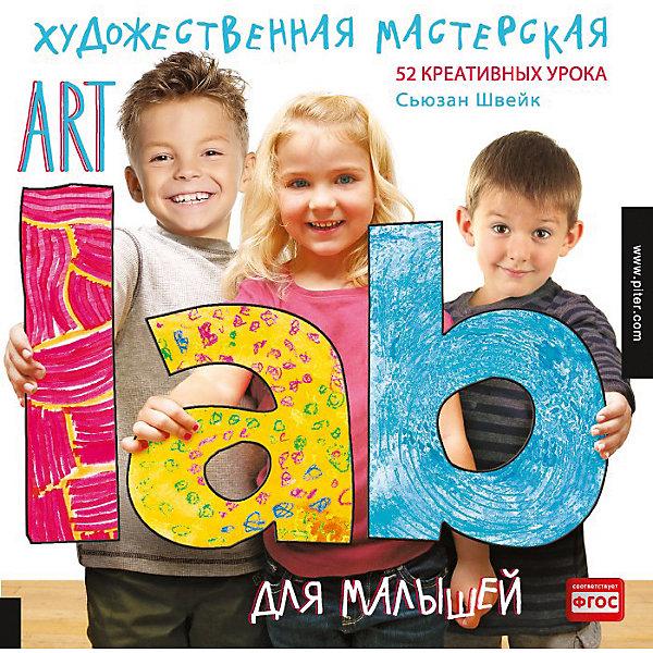 Художественная мастерская для малышей (Art Lab)Раскраски по номерам<br>Книга «Художественная мастерская для малышей (Art Lab)» - адаптированная книга для крох из одноименной серии для более взрослых детей, рассказывающая о формах и видах всевозможного искусства. В книге представлены 52 необычных урока от настоящего мастера своего дела. Ребенок познакомится с живописью, графикой, принтами, квиллингом, коллажами и многими другими техниками выражения себя. Завершение каждого урока приносит ребенку результат в виде чего-то, созданного своими руками. Книга содержит яркие, красочные иллюстрации, от которых невозможно оторваться. Сборник развивает мышление, творческие способности и воображение.<br><br>Дополнительная информация:<br><br>страниц: 144;<br>возраст: 3+;<br>формат:  220 х 290 мм.<br><br>Сборник«Художественная мастерская для малышей (Art Lab)» можно приобрести в нашем магазине.<br>Ширина мм: 290; Глубина мм: 215; Высота мм: 9; Вес г: 439; Возраст от месяцев: -2147483648; Возраст до месяцев: 2147483647; Пол: Унисекс; Возраст: Детский; SKU: 4966332;