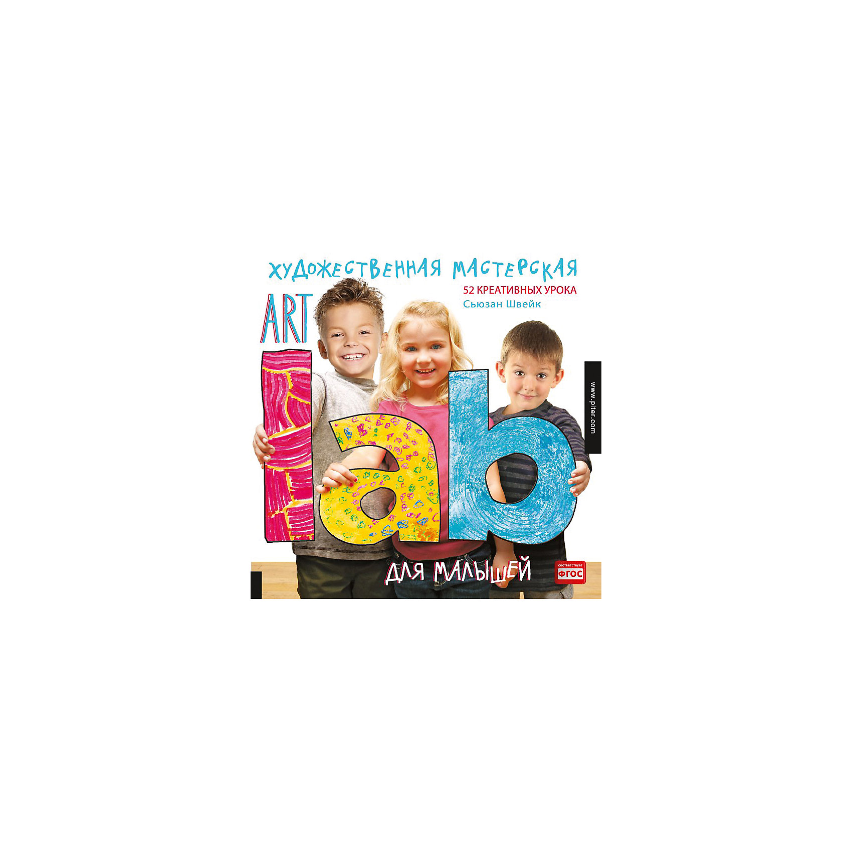Художественная мастерская для малышей (Art Lab)Раскраски по номерам<br>Книга «Художественная мастерская для малышей (Art Lab)» - адаптированная книга для крох из одноименной серии для более взрослых детей, рассказывающая о формах и видах всевозможного искусства. В книге представлены 52 необычных урока от настоящего мастера своего дела. Ребенок познакомится с живописью, графикой, принтами, квиллингом, коллажами и многими другими техниками выражения себя. Завершение каждого урока приносит ребенку результат в виде чего-то, созданного своими руками. Книга содержит яркие, красочные иллюстрации, от которых невозможно оторваться. Сборник развивает мышление, творческие способности и воображение.<br><br>Дополнительная информация:<br><br>страниц: 144;<br>возраст: 3+;<br>формат:  220 х 290 мм.<br><br>Сборник«Художественная мастерская для малышей (Art Lab)» можно приобрести в нашем магазине.<br><br>Ширина мм: 290<br>Глубина мм: 215<br>Высота мм: 9<br>Вес г: 439<br>Возраст от месяцев: -2147483648<br>Возраст до месяцев: 2147483647<br>Пол: Унисекс<br>Возраст: Детский<br>SKU: 4966332
