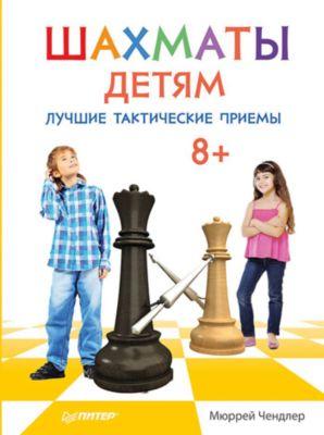 ПИТЕР Шахматы детям. Лучшие тактические приемы.