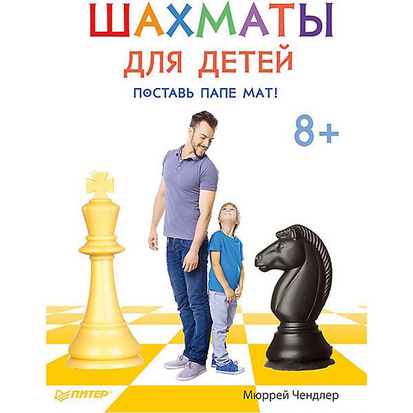 Шахматы для детей. Поставь папе мат!Книги для развития мышления<br>Игры с детьми – важная часть семейной жизни. Но не только подвижные игры будут интересны малышу и папе. Возможно, из вашего маленького непоседы растет настоящий ученый или мыслитель. Привить любовь к науке и умственному труду поможет книга «Шахматы для детей. Поставь папе мат!». Как известно, шахматы – прекрасный способ тренировать мозг и развивать мозговую деятельность. Малыш научится продумывать каждое свое действие наперед и узнает лучшие приемы в шахматной игре. Книга развивает логику, тактическое мышление, пробуждает стремление ребенка к победе.<br><br>Дополнительная информация:<br><br>страниц: 144;<br>возраст: 8+;<br>формат:  220 х 290 мм.<br><br>Книгу «Шахматы для детей. Поставь папе мат!» можно купить в нашем магазине.<br><br>Ширина мм: 298<br>Глубина мм: 221<br>Высота мм: 11<br>Вес г: 562<br>Возраст от месяцев: 72<br>Возраст до месяцев: 2147483647<br>Пол: Унисекс<br>Возраст: Детский<br>SKU: 4966337
