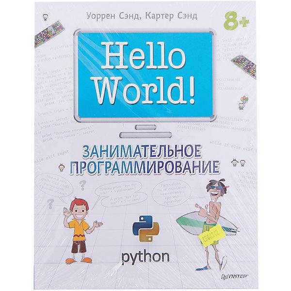 Hello World! Занимательное программированиеПособия для обучения счёту<br>Компьютеры – неотъемлемая часть жизни любого ребенка. Но одни просто играют в игры на них, а другие хотят разобраться с его внутренним устройством. Книга «Hello World! Занимательное программирование» разработана как раз для вторых. В интересной игровой форме ребенок познакомится с основами программирования, научится писать несложные коды и начнет свою карьеру прямо дома! Возможно, через несколько лет он станет настоящим хакером!<br>Книга развивает мышление, тренирует память, прививает аккуратность и дает много новых знаний в сфере компьютерных технологий и программирования. <br><br>Дополнительная информация:<br><br>страниц: 400; <br>формат:  205 х 260 мм.<br><br>Книгу «Hello World! Занимательное программирование»  можно купить в нашем магазине.<br><br>Ширина мм: 252<br>Глубина мм: 195<br>Высота мм: 21<br>Вес г: 808<br>Возраст от месяцев: 144<br>Возраст до месяцев: 2147483647<br>Пол: Унисекс<br>Возраст: Детский<br>SKU: 4966342