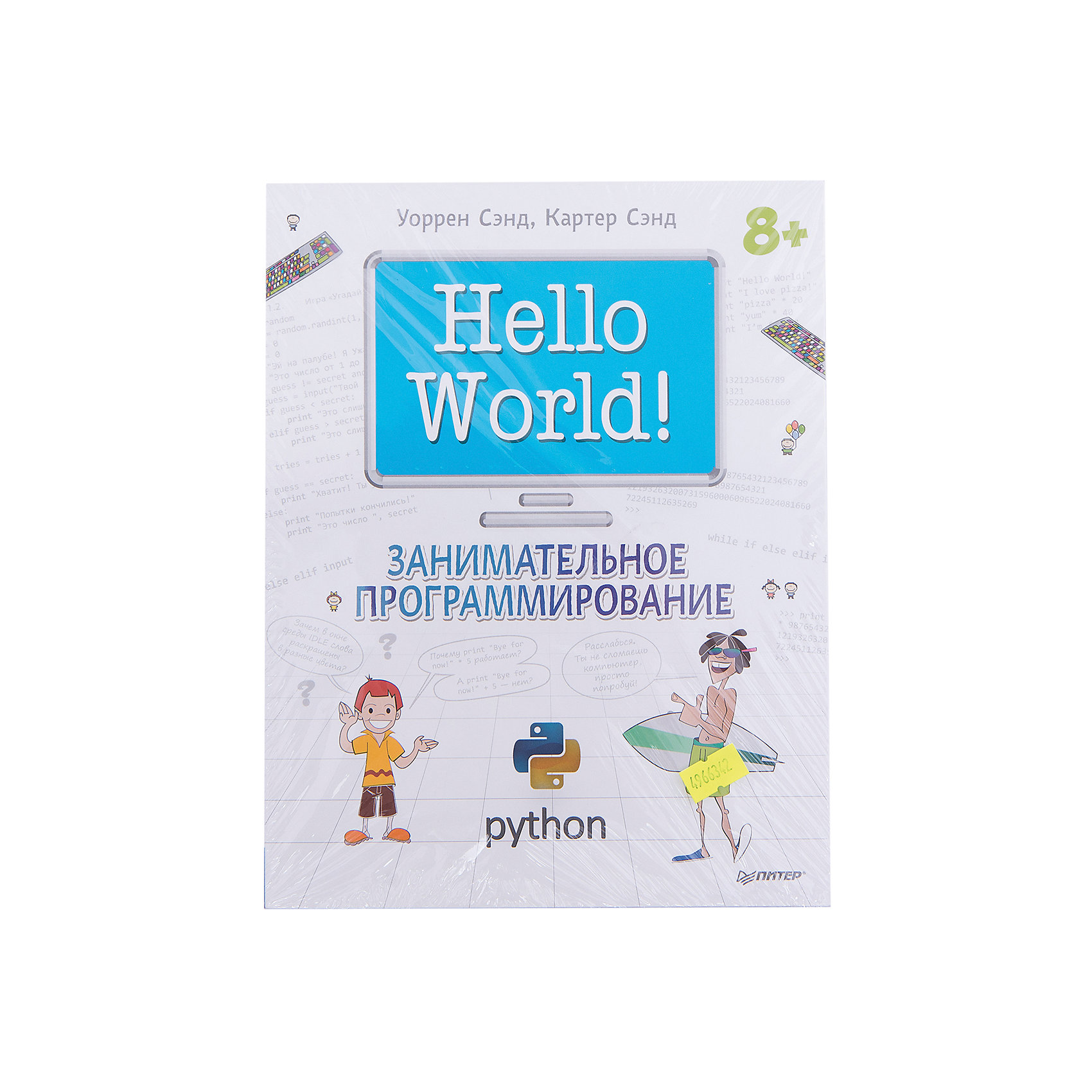Hello World! Занимательное программированиеОбучение счету<br>Компьютеры – неотъемлемая часть жизни любого ребенка. Но одни просто играют в игры на них, а другие хотят разобраться с его внутренним устройством. Книга «Hello World! Занимательное программирование» разработана как раз для вторых. В интересной игровой форме ребенок познакомится с основами программирования, научится писать несложные коды и начнет свою карьеру прямо дома! Возможно, через несколько лет он станет настоящим хакером!<br>Книга развивает мышление, тренирует память, прививает аккуратность и дает много новых знаний в сфере компьютерных технологий и программирования. <br><br>Дополнительная информация:<br><br>страниц: 400; <br>формат:  205 х 260 мм.<br><br>Книгу «Hello World! Занимательное программирование»  можно купить в нашем магазине.<br><br>Ширина мм: 252<br>Глубина мм: 195<br>Высота мм: 21<br>Вес г: 808<br>Возраст от месяцев: 144<br>Возраст до месяцев: 2147483647<br>Пол: Унисекс<br>Возраст: Детский<br>SKU: 4966342