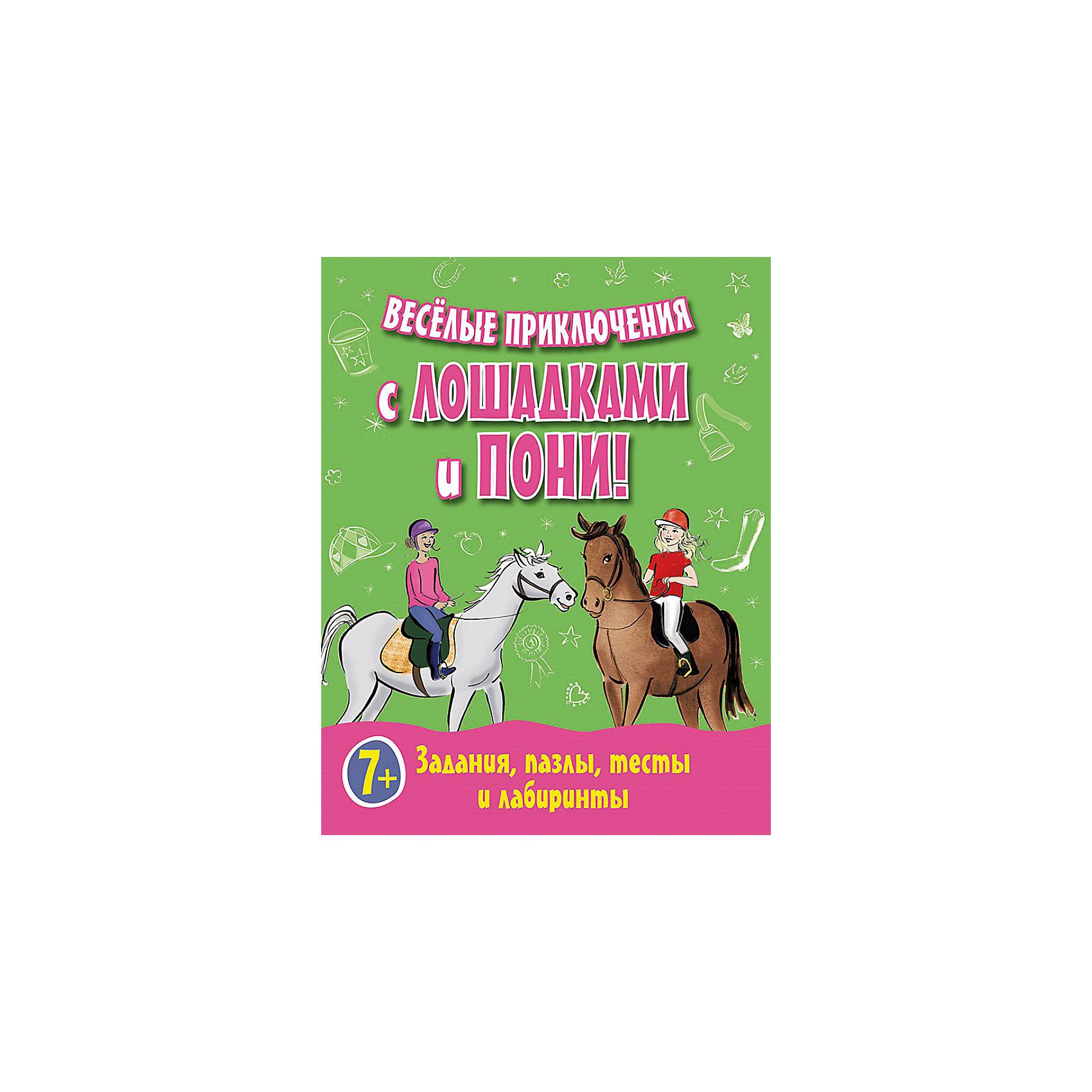 ПИТЕР Веселые приключения с лошадками и пони! Задания, пазлы, тесты и лабиринты пазлы бомик пазлы книжка репка