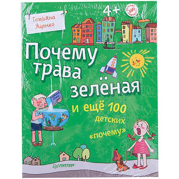 Почему трава зелёная и ещё 100 детских «почему»Детские энциклопедии<br>У маленького ребенка в голове вертится тысяча вопросов каждую минуту. Родители не могут ответить на все и рассказать малышу, как утроен мир на самом деле. А у ребенка зачастую появляются вопросы, которые поставят в тупик даже самого мудрого старца. Книга «Почему трава зелёная и ещё 100 детских «почему»» утолит интеллектуальный голод ребенка и сделает мир для малыша чуточку понятнее. Сборник будет интересен не только маленьким детям, но и их родителям.   Книга развивает грамотное становление речи, мелкую моторику и мышление, а так же практикует творческие навыки.<br><br>Дополнительная информация:<br>страниц: 64;<br>формат:  205 х 260 мм.<br><br>Книгу «Почему трава зелёная и ещё 100 детских «почему»» можно купить в нашем магазине.<br><br>Ширина мм: 252<br>Глубина мм: 195<br>Высота мм: 3<br>Вес г: 336<br>Возраст от месяцев: -2147483648<br>Возраст до месяцев: 2147483647<br>Пол: Унисекс<br>Возраст: Детский<br>SKU: 4966345