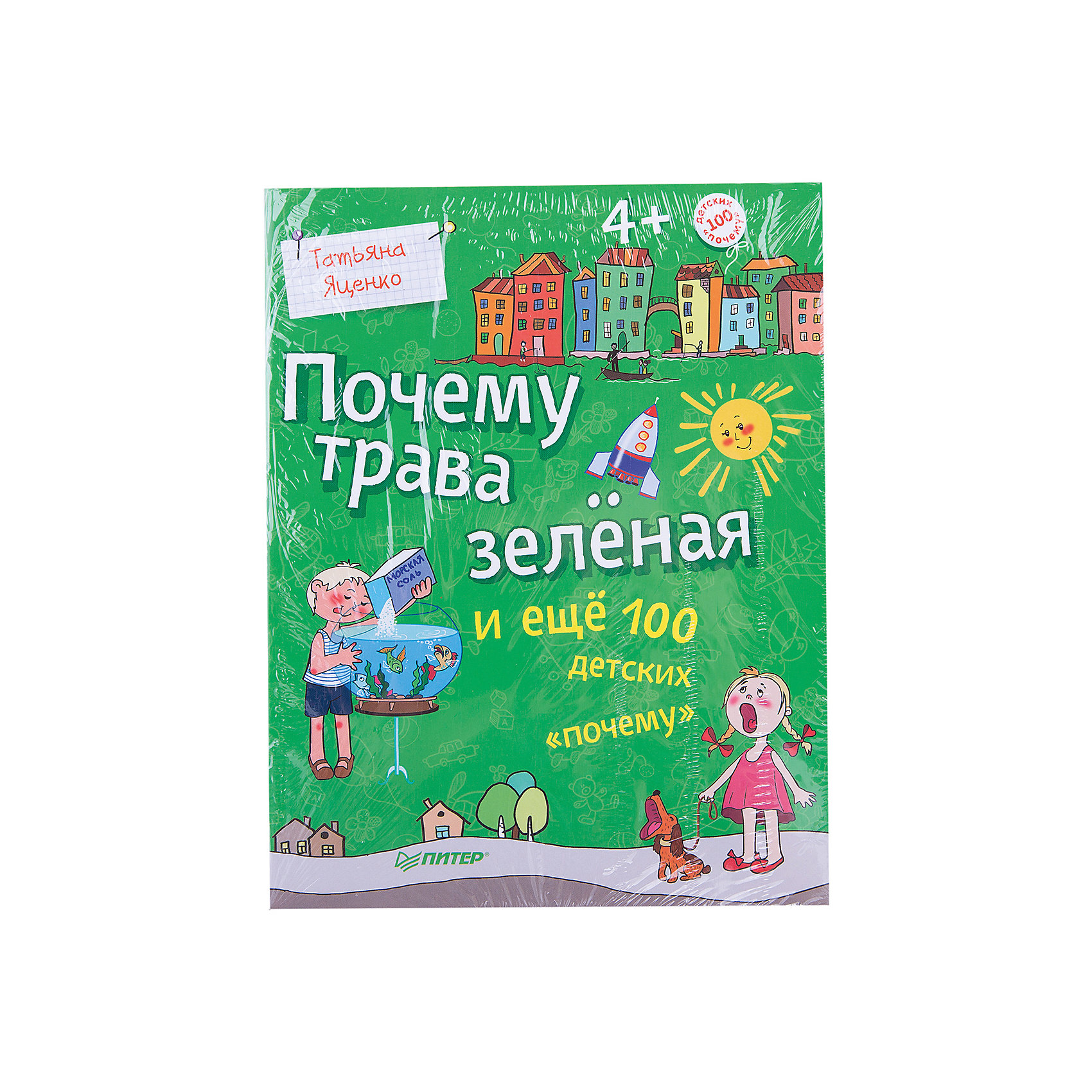 Почему трава зелёная и ещё 100 детских «почему»Энциклопедии всё обо всём<br>У маленького ребенка в голове вертится тысяча вопросов каждую минуту. Родители не могут ответить на все и рассказать малышу, как утроен мир на самом деле. А у ребенка зачастую появляются вопросы, которые поставят в тупик даже самого мудрого старца. Книга «Почему трава зелёная и ещё 100 детских «почему»» утолит интеллектуальный голод ребенка и сделает мир для малыша чуточку понятнее. Сборник будет интересен не только маленьким детям, но и их родителям.   Книга развивает грамотное становление речи, мелкую моторику и мышление, а так же практикует творческие навыки.<br><br>Дополнительная информация:<br>страниц: 64;<br>формат:  205 х 260 мм.<br><br>Книгу «Почему трава зелёная и ещё 100 детских «почему»» можно купить в нашем магазине.<br><br>Ширина мм: 252<br>Глубина мм: 195<br>Высота мм: 3<br>Вес г: 336<br>Возраст от месяцев: -2147483648<br>Возраст до месяцев: 2147483647<br>Пол: Унисекс<br>Возраст: Детский<br>SKU: 4966345