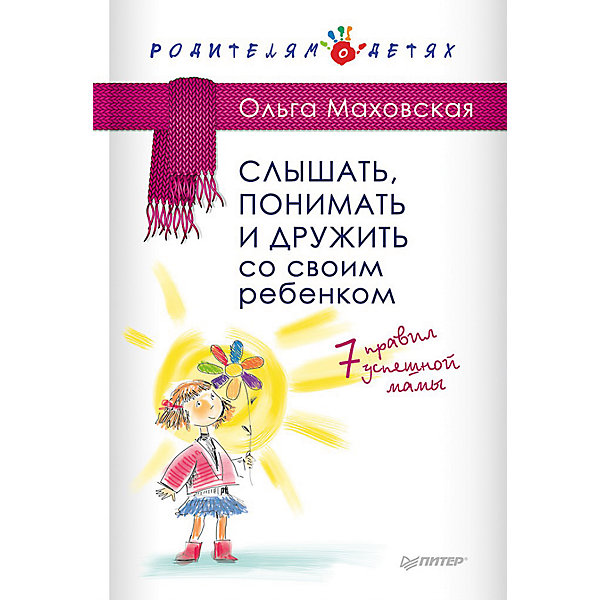 Слышать, понимать и дружить со своим ребенком. 7 правил  успешной мамыСоветчики для мам<br>Книга «Слышать, понимать и дружить со своим ребенком. 7 правил  успешной мамы » - уникальный экземпляр в семейной психологии. Отношения мамы и ребенка самые близкие с самого рождения. Поэтому так важно сохранить и преумножить такую любовь. Книга полна практических наставлений и советов по воспитанию детей, поднимает актуальные острые и спорные вопросы, терзающие современное общество. Книга станет отличным подарком для молодых мам, которые только осваивают самую тяжелую профессию в жизни – профессию мамы, и кому небезразлично правильное воспитание чада.<br><br>Дополнительная информация:<br><br>страниц: 192;<br>формат: 145 х 215 мм.<br><br>Книгу «Слышать, понимать и дружить со своим ребенком. 7 правил  успешной мамы  »  можно приобрести в нашем магазине.<br>Ширина мм: 213; Глубина мм: 147; Высота мм: 13; Вес г: 288; Возраст от месяцев: 144; Возраст до месяцев: 2147483647; Пол: Унисекс; Возраст: Детский; SKU: 4966349;