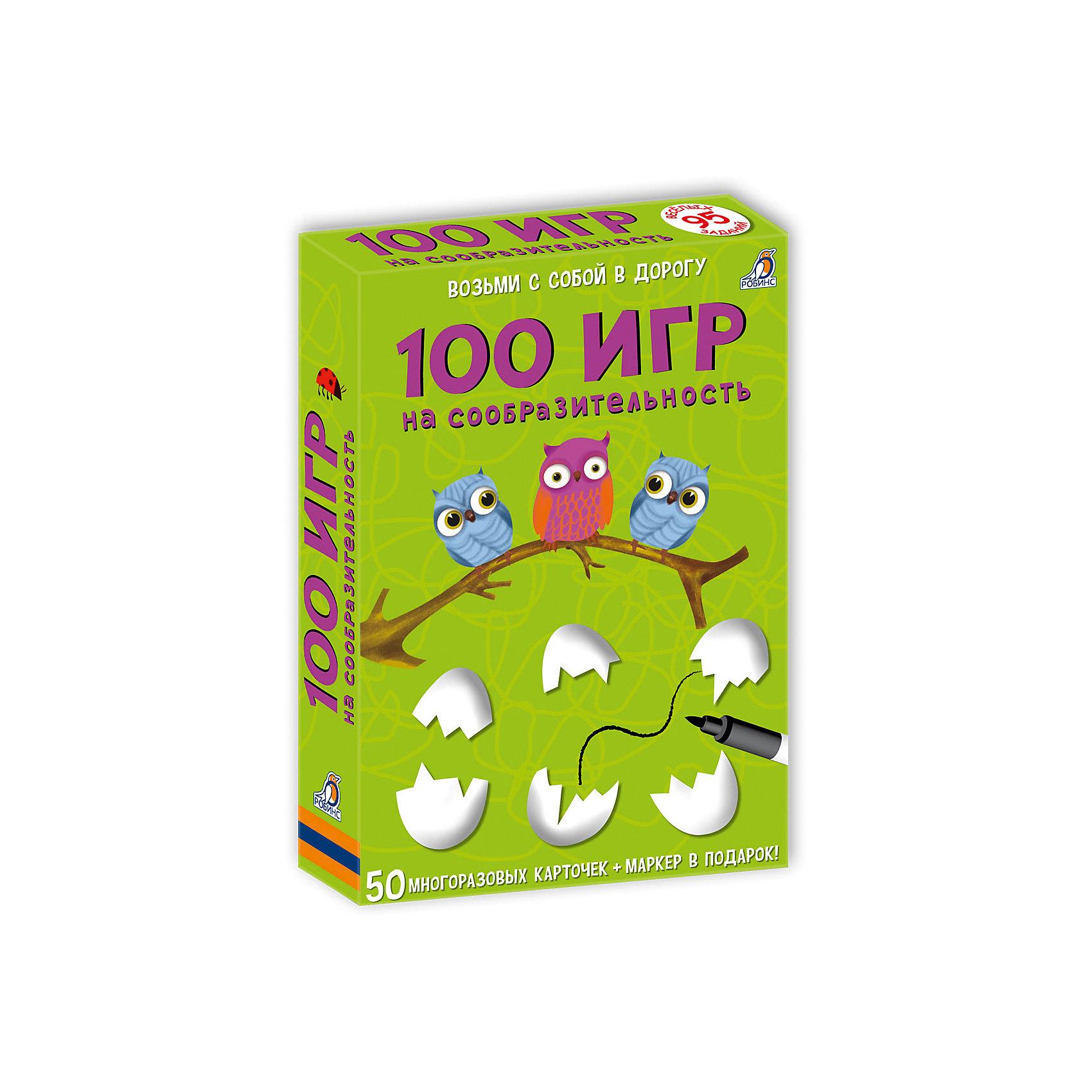 Карточки 100 игр на сообразительностьОбучающие карточки<br>Набор из 50 двусторонних многоразовых карточек. Вас и Вашего ребенка ждут 100 увлекательных игр на сообразительность, логические задачки и головоломки, игры на внимание, память, воображение, кроссворды и лабиринты, задачки на счёт, чтение и письмо, а также интересные задания для рисования.<br><br>Важно знать родителям:<br><br> Набор карточек рекомендован детям от 5 лет, а также детям более старшего возраста.<br> Рекомендованы для:<br>– индивидуальных занятий;<br>– групповых занятий;<br>– игры в компании, всей семьёй дома и в поездках.<br>Для работы с карточками подходит любой фломастер на водной основе.<br>Развивают логику, мышление и речь, внимание, память, зрительное восприятие, воображение и мелкую моторику. <br><br>Дополнительная информация:<br><br>- карточки сделаны из плотного картона<br>- каждая карточка – двусторонняя и имеет яркую картинку<br><br>Внутри Вы   обнаружите:<br>- 50 двусторонних карточек;<br>- маркер на водной основе<br><br>Карточки 100 игр на сообразительность можно купить в нашем интернет-магазине.<br><br>Ширина мм: 155<br>Глубина мм: 115<br>Высота мм: 25<br>Вес г: 291<br>Возраст от месяцев: 60<br>Возраст до месяцев: 96<br>Пол: Унисекс<br>Возраст: Детский<br>SKU: 4967223