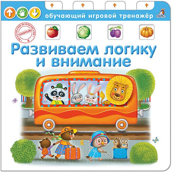 Развиваем логику и вниманиеКниги для развития мышления<br>Обучающий игровой тренажёр «Развиваем логику и внимание» – это уникальная книга-игра, которая поможет ребёнку развить логическое мышление, а также познакомит со всеми цветами радуги. На каждом развороте вы найдёте яркие иллюстрации для разглядывания и вопросы к ним, а также интерактивную страницу-тренажёр с подвижными элементами. Запатентованная технология тренажёра – подвижные элементы и специальные окошки – разработана детскими психологами и превращает обучение в увлекательную игру. <br>Отвечайте на вопросы, выполняйте задания, передвигайте язычки так, чтобы в окошках появлялись правильные ответы. Тренажёр поможет улучшить память, внимание, логику и подготовиться к школе.<br><br>Важная информация для родителей:<br><br>- книга предназначена для детей дошкольного возраста;<br>- безопасность для ребенка: подвижные детали сделаны крупного размера со скругленными уголками;<br>- улучшение памяти, внимания, мышления, логических способностей и подготовка детей к школе.<br><br>Дополнительная информация:<br><br>- формат издания: 120*150<br>- размер: 260*260*21<br>- количество страниц: 10<br>- год выпуска: 2016<br>- издательство: Робинс<br>- переплет: твердый переплет<br>- цветные иллюстрации: да<br>- язык издания: русский<br>- тип издания: отдельное издание<br>- запатентованная технология подвижных элементов;<br>- активные задания;<br>- толстый белый картон будет залогом того, что книга долго вам прослужит.<br><br>Внутри книги Вы найдете:<br><br>- цвета радуги;<br>- много активных заданий;<br>- картинки-задания;<br>- яркие иллюстрации.<br><br>Обучающий игровой тренажёр «Развиваем логику и внимание» можно купить в нашем интернет-магазине.<br>Ширина мм: 260; Глубина мм: 260; Высота мм: 21; Вес г: 861; Возраст от месяцев: 36; Возраст до месяцев: 72; Пол: Унисекс; Возраст: Детский; SKU: 4967224;