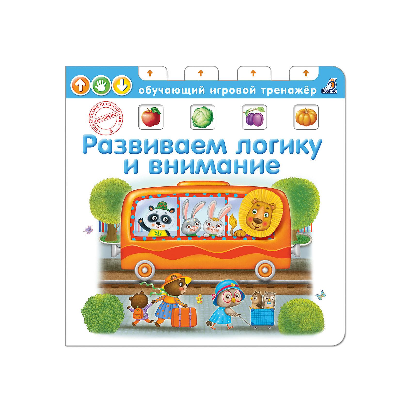 Развиваем логику и вниманиеКниги для развития мышления<br>Обучающий игровой тренажёр «Развиваем логику и внимание» – это уникальная книга-игра, которая поможет ребёнку развить логическое мышление, а также познакомит со всеми цветами радуги. На каждом развороте вы найдёте яркие иллюстрации для разглядывания и вопросы к ним, а также интерактивную страницу-тренажёр с подвижными элементами. Запатентованная технология тренажёра – подвижные элементы и специальные окошки – разработана детскими психологами и превращает обучение в увлекательную игру. <br>Отвечайте на вопросы, выполняйте задания, передвигайте язычки так, чтобы в окошках появлялись правильные ответы. Тренажёр поможет улучшить память, внимание, логику и подготовиться к школе.<br><br>Важная информация для родителей:<br><br>- книга предназначена для детей дошкольного возраста;<br>- безопасность для ребенка: подвижные детали сделаны крупного размера со скругленными уголками;<br>- улучшение памяти, внимания, мышления, логических способностей и подготовка детей к школе.<br><br>Дополнительная информация:<br><br>- формат издания: 120*150<br>- размер: 260*260*21<br>- количество страниц: 10<br>- год выпуска: 2016<br>- издательство: Робинс<br>- переплет: твердый переплет<br>- цветные иллюстрации: да<br>- язык издания: русский<br>- тип издания: отдельное издание<br>- запатентованная технология подвижных элементов;<br>- активные задания;<br>- толстый белый картон будет залогом того, что книга долго вам прослужит.<br><br>Внутри книги Вы найдете:<br><br>- цвета радуги;<br>- много активных заданий;<br>- картинки-задания;<br>- яркие иллюстрации.<br><br>Обучающий игровой тренажёр «Развиваем логику и внимание» можно купить в нашем интернет-магазине.<br><br>Ширина мм: 260<br>Глубина мм: 260<br>Высота мм: 21<br>Вес г: 861<br>Возраст от месяцев: 36<br>Возраст до месяцев: 72<br>Пол: Унисекс<br>Возраст: Детский<br>SKU: 4967224