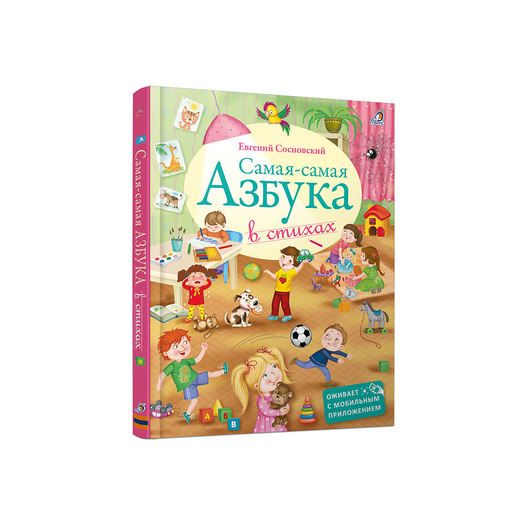 Самая-Самая АзбукаАзбуки<br>«Для чего нужна вообще любая Азбука? Чтобы выучить буквы?<br>Конечно, но не только…<br>Очень важно, чтобы ребёнок заинтересовался, понял, что книга – это интересно и увлекательно. В нынешнем компьютеризованном мире ребёнку необходимо создать такие условия, чтобы ему захотелось научиться читать.<br>«Самая-самая Азбука» – это интерактивный мостик между книжкой-игрушкой, которую малыш листает ещё неосознанно, и тем бесконечно удивительным миром литературы, который он в будущем захочет для себя открывать.<br>«Самая-самая Азбука» - это уникальный образовательный и художественный проект! Потрясающие иллюстрации, авторские стихи Евгения Сосновского, оживающие объемные 3D-картинки, звуковые эффекты и интерактивные многоуровневые игры-пазлы окунут ребенка в волшебный мир чтения!<br>Каждый иллюстрированный разворот скрывает ДОПОЛНЕННУЮ реальность. Оживи картинки в книге, преврати иллюстрации в игры-пазлы и прослушай авторские стихи с помощью любого электронного девайса на платформе iOS или Android. Загрузи мобильное приложения «Живая картинка» воспользовавшись QR-кодом, или скачай его в App Store или Google Play, запусти и смотри, как книга оживает у тебя на глазах.<br>Что найдем внутри: иллюстрации; авторские стихи; 30 оживающий объемных 3D картинок; 30 многоуровневых игр-пазлов; возможность поделиться фотографиями в социальных сетях; звуковое сопровождение иллюстраций; звучание авторских стихов в исполнении И. Муравьевой.<br>В чем особенности книги:<br><br>Дополнительная информация:<br><br>- автор: Евгений Сосновский<br>- формат издания: 215*275<br>- количество страниц: 96<br>- год выпуска: 2016<br>- издательство: Робинс<br>- иллюстратор: Юлия Митченко<br>- переплет: твердый переплет<br>- цветные иллюстрации: да<br>- язык издания: русский<br>- тип издания: отдельное издание<br>- вес в упаковке: 620 г<br><br>Самую-Самую Азбуку можно купить в нашем интернет-магазине.<br><br>Ширина мм: 220<br>Глубина мм: 280<br>Высота мм: 10<br>Вес г: 612<br>Возраст