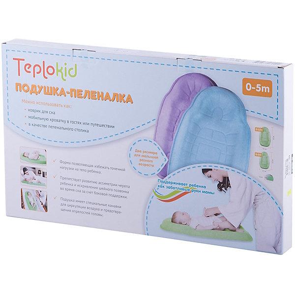 Позиционер для сна 37см х 63см, Teplokid, зеленыйПозиционеры для сна<br>Матрасик для пеленания – устройство для обеспечения комфортных условий малышу в горизонтальном положении в кроватке и на любой другой поверхности. При разработке матрасика участвовали ортопеды - профессионалы. Устройство будет полезно для формирования позвоночника, правильной осанки и удобного расположения ребенка при его кормлении. Матрасик имеет широкий цветовой ассортимент. Все материалы, использованные при разработке и изготовлении матрасика безопасны для использования, отвечают всем требованиям экологичности и качества детских товаров, а так же гипоаллергенны.<br><br>Дополнительная информация:<br><br>цвет: зеленый;<br>размер: 37см х 63см.<br><br>Матрасик для пеленания Teplokid можно приобрести в нашем магазине.<br>Ширина мм: 670; Глубина мм: 60; Высота мм: 400; Вес г: 270; Цвет: зеленый; Возраст от месяцев: 0; Возраст до месяцев: 5; Пол: Унисекс; Возраст: Детский; SKU: 4968129;
