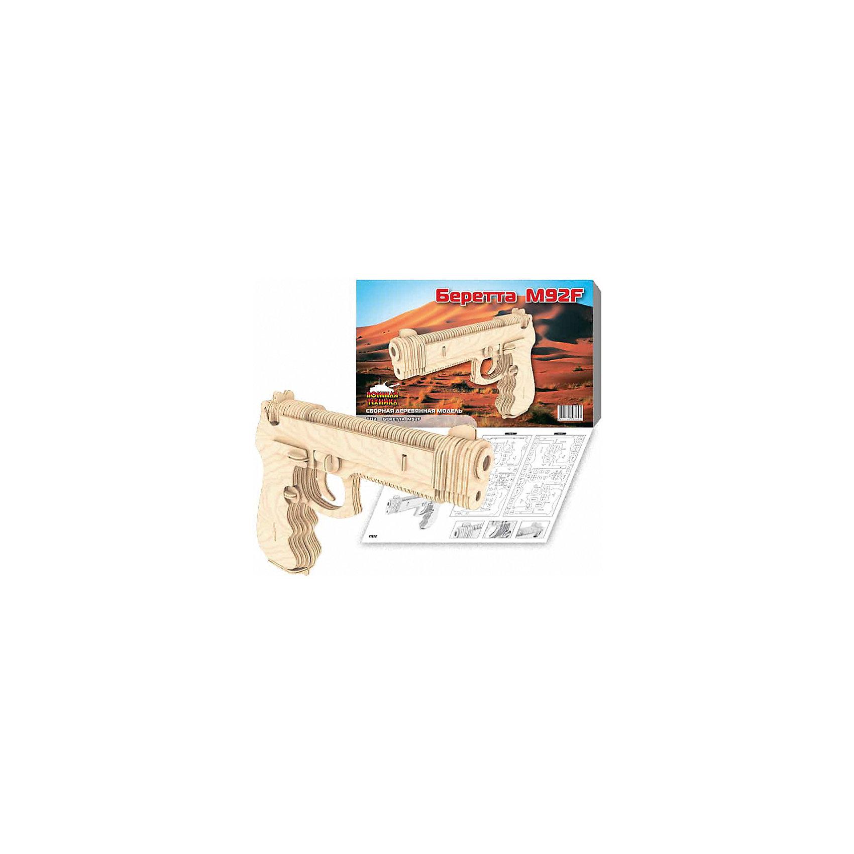 МДИ Беретта М92F, Мир деревянных игрушек игрушка мир деревянных игрушек лабиринт слон д345