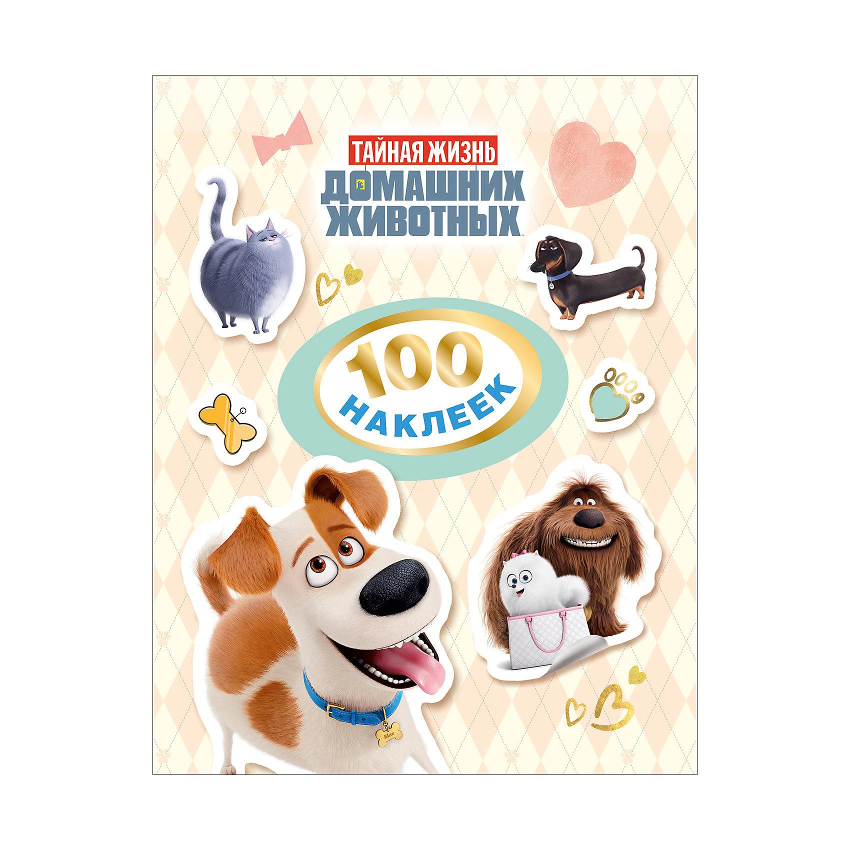 Росмэн 100 наклеек Тайная жизнь домашних животных (бежевая книга) бологова в моя большая книга о животных 1000 фотографий