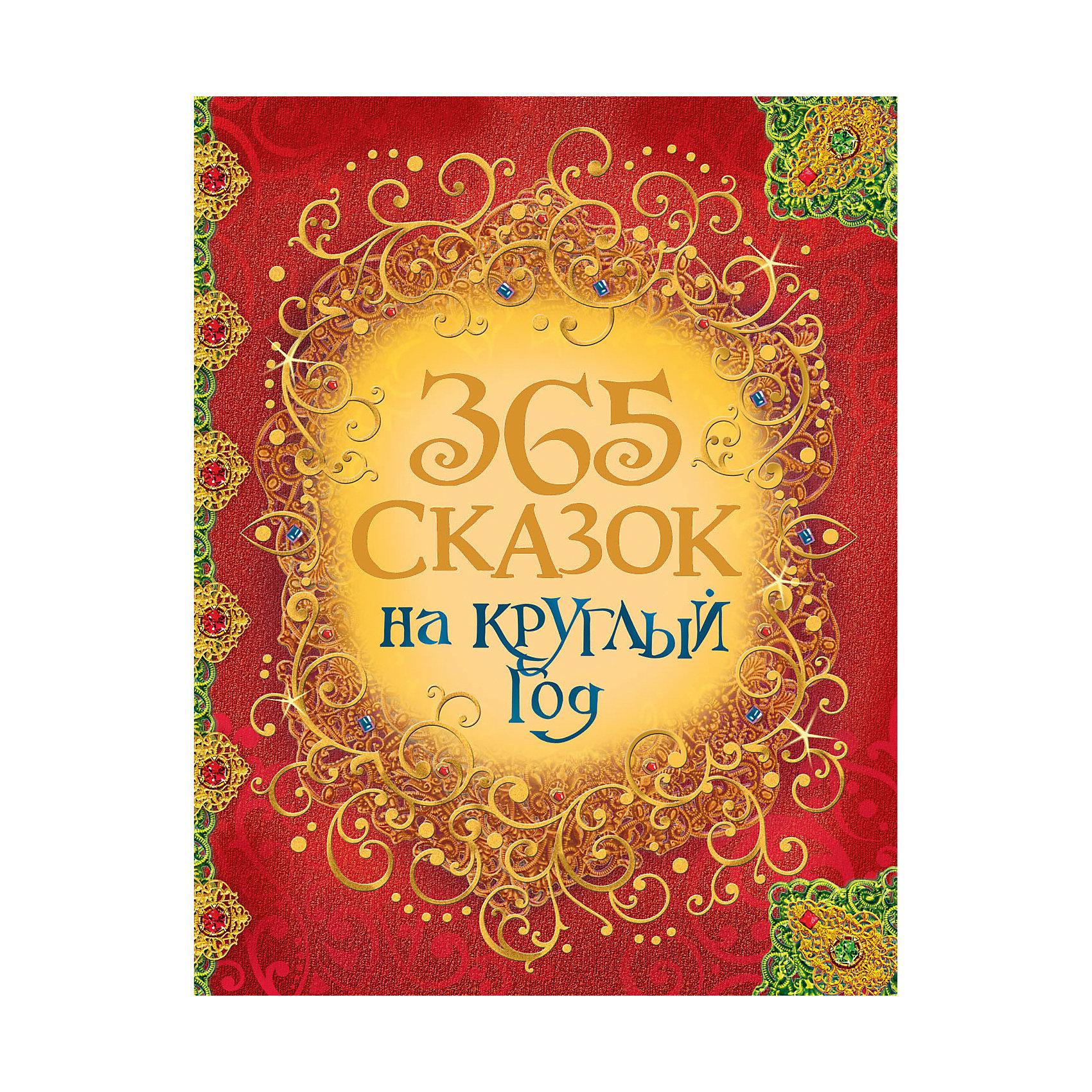 Росмэн 365 сказок на круглый год книга росмэн пушкин а с 365 стихов на круглый год 3