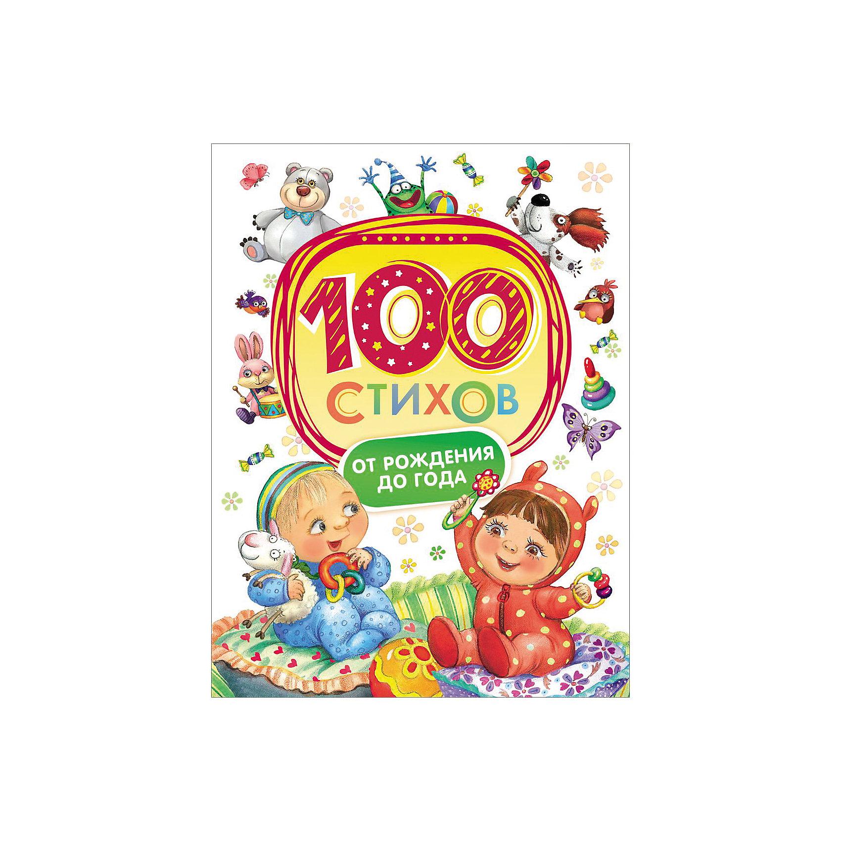 Росмэн 100 стихов от рождения до года непокойчицкий г ред ваш малыш от рождения до года азбука здоровья